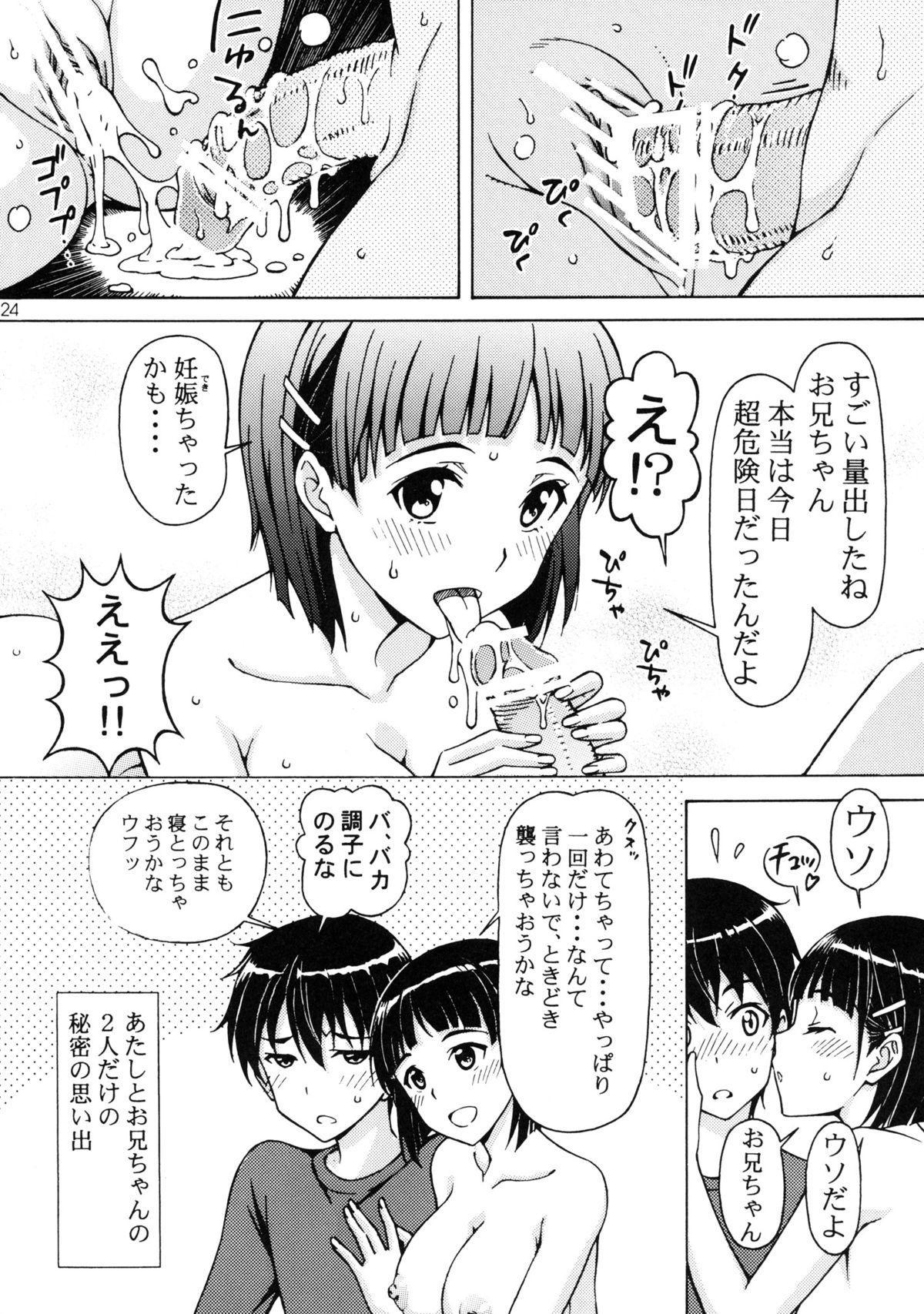 Kinshinsoukan - Nakadashi Suguha 23
