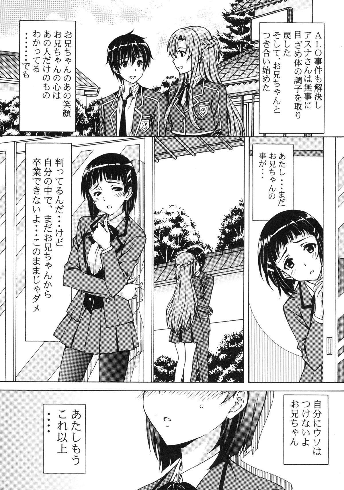 Kinshinsoukan - Nakadashi Suguha 4