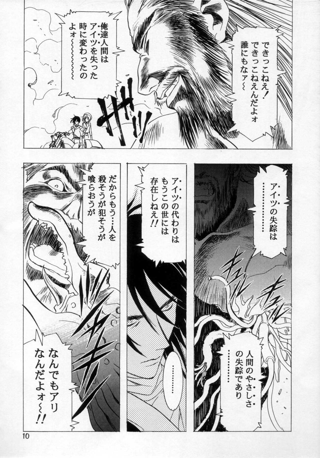 Henreikai '98 Natsu SPECIAL 10