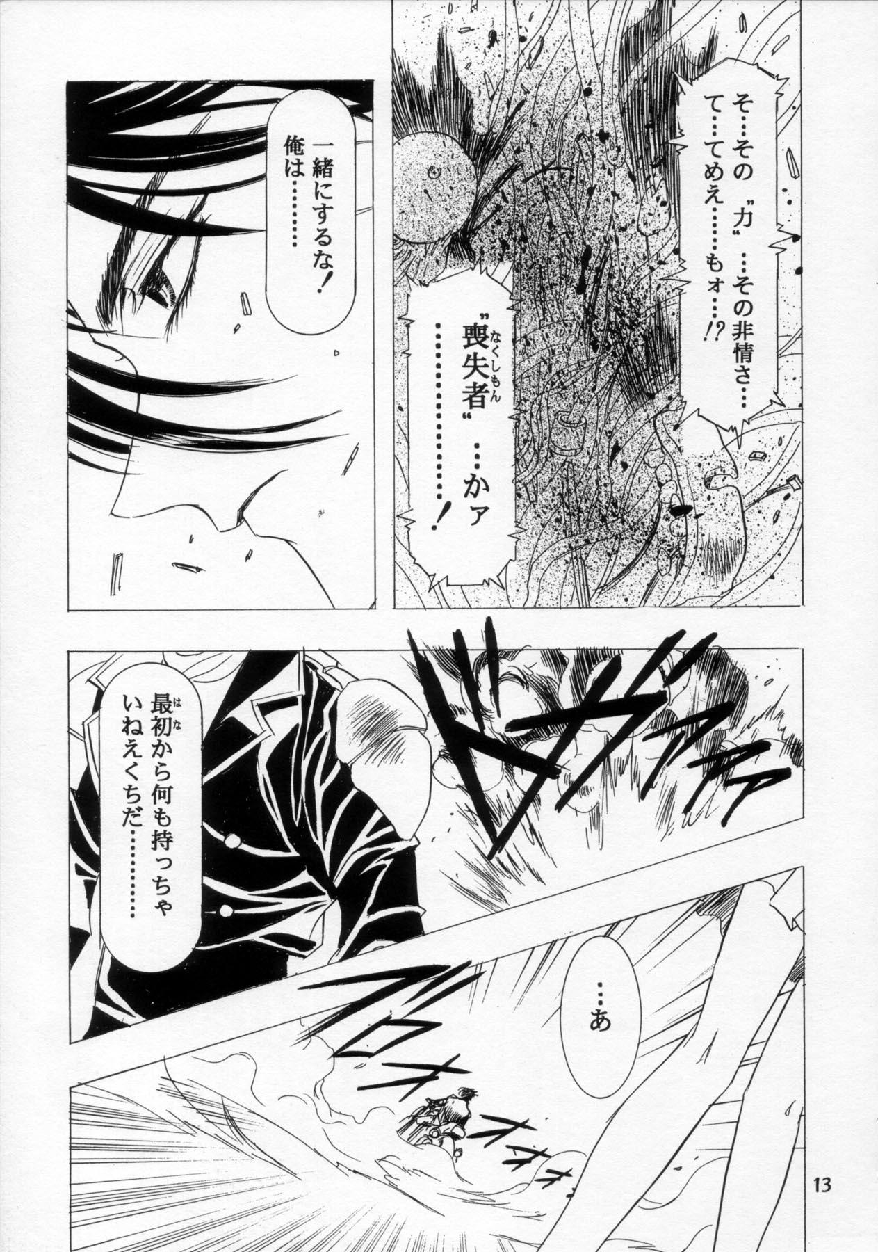 Henreikai '98 Natsu SPECIAL 13