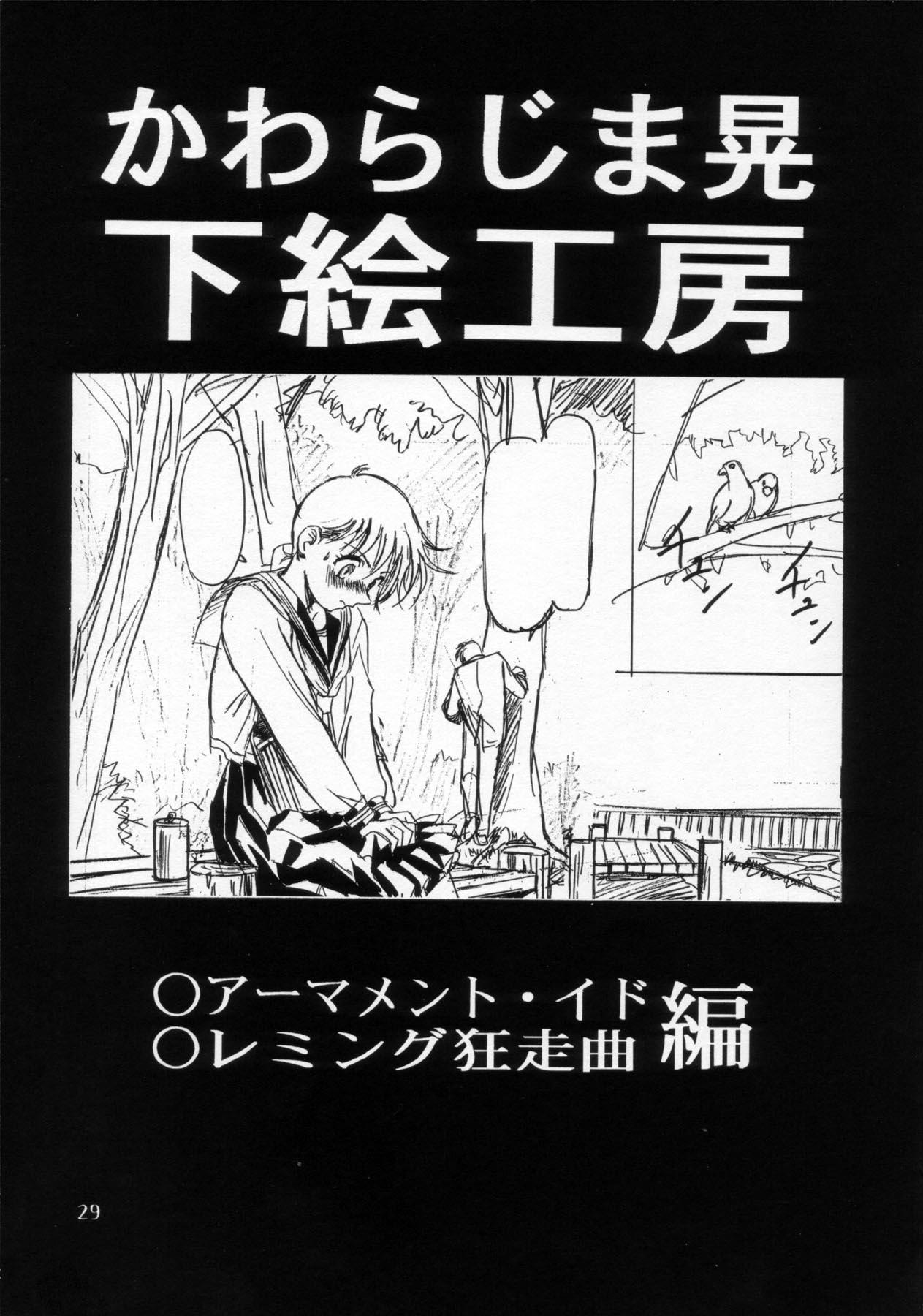 Henreikai '98 Natsu SPECIAL 29