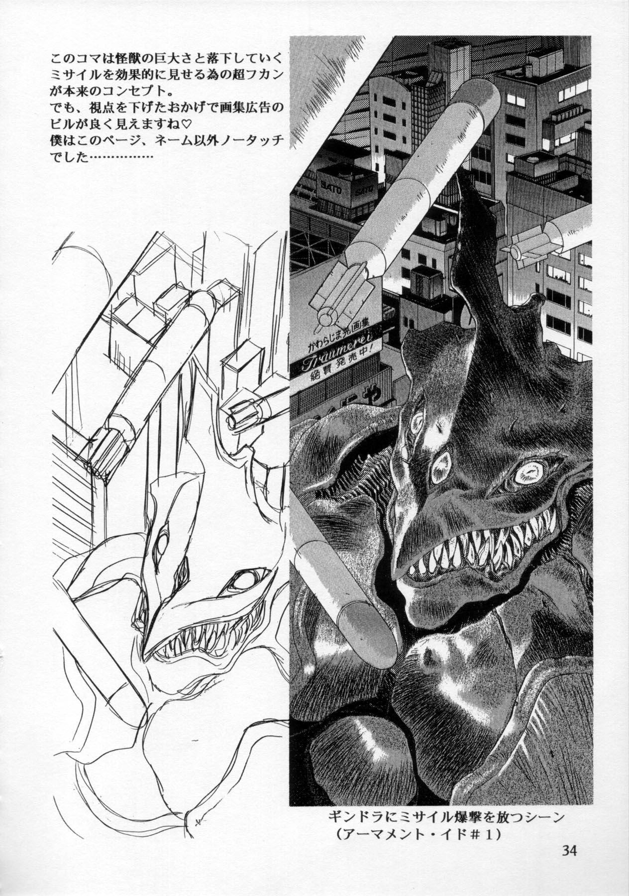 Henreikai '98 Natsu SPECIAL 34