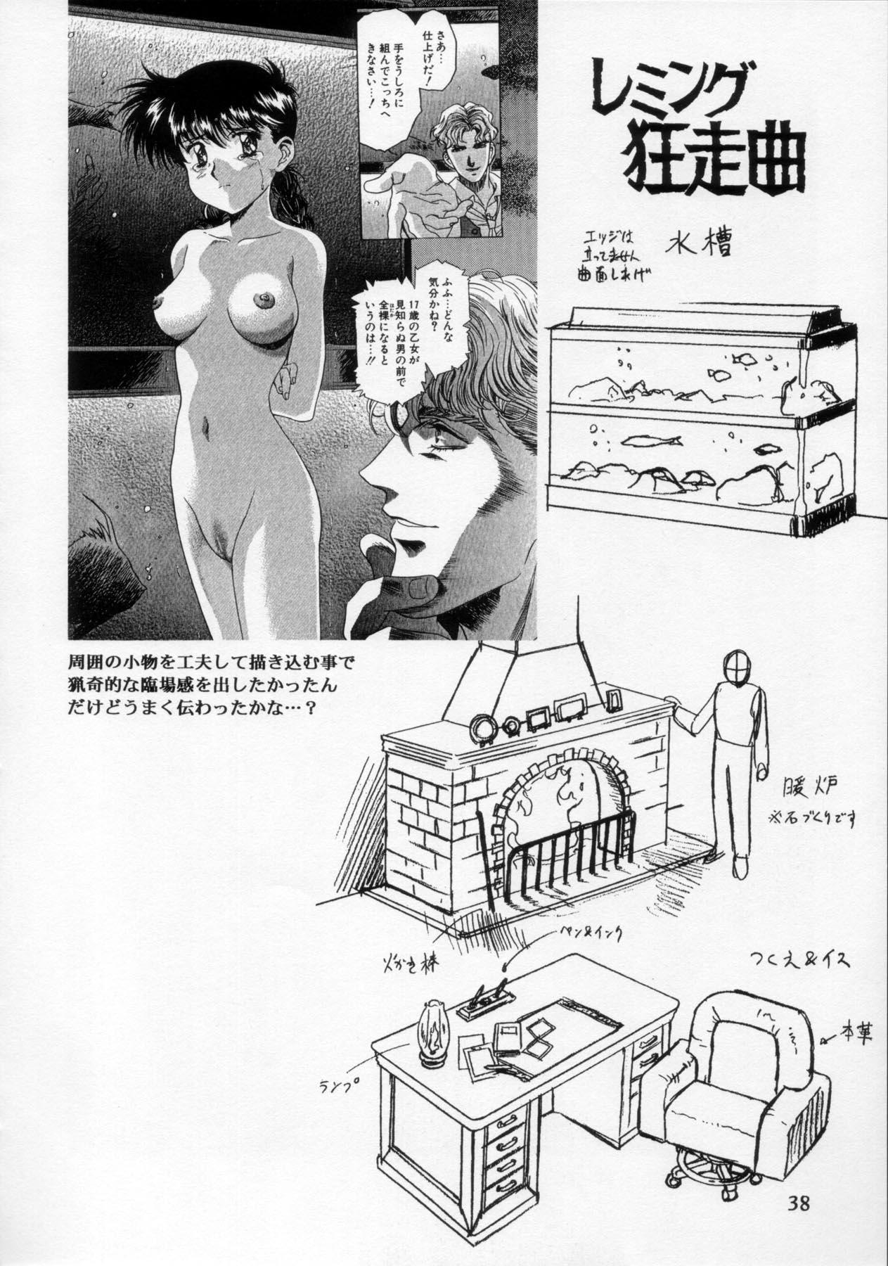 Henreikai '98 Natsu SPECIAL 38