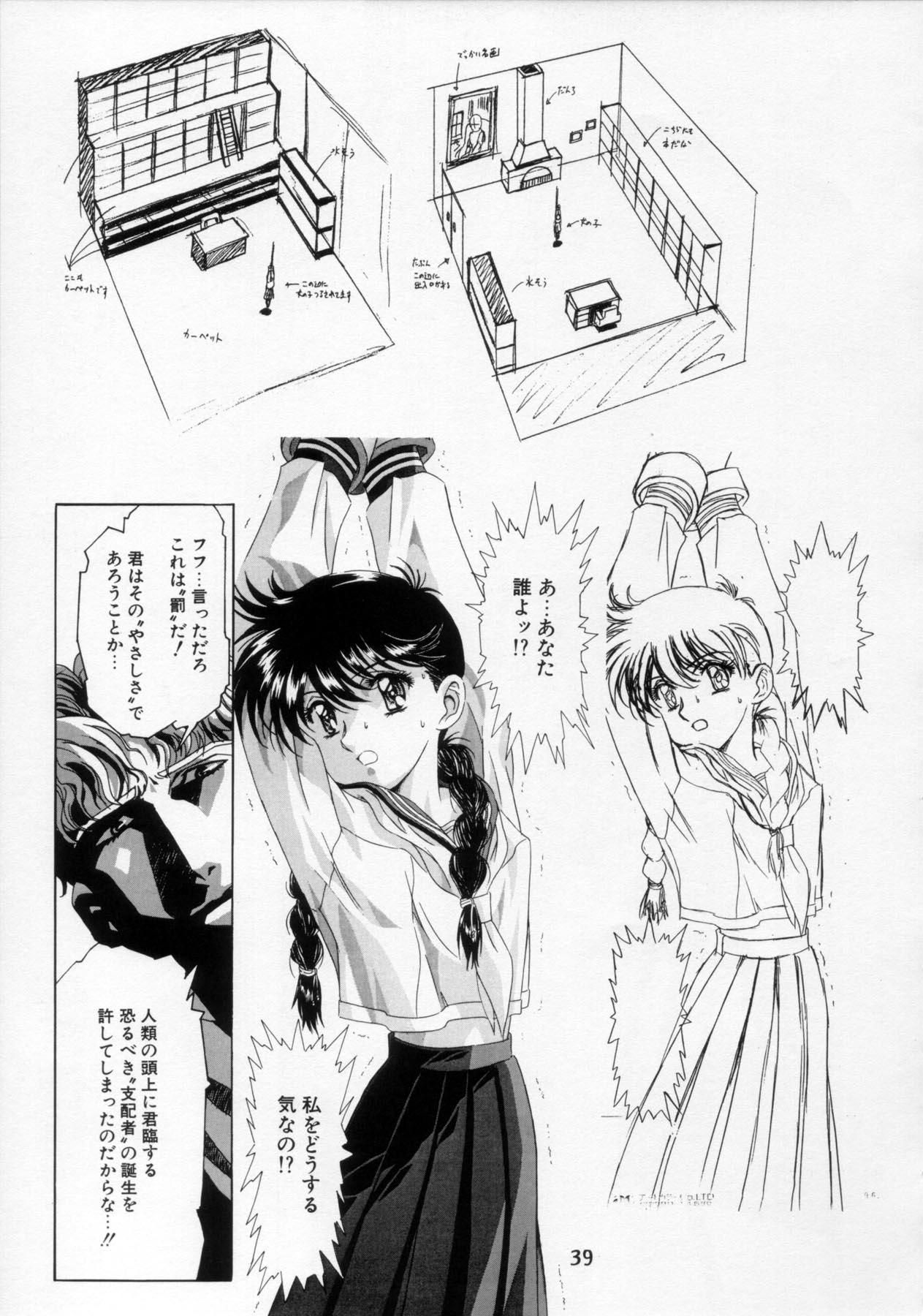 Henreikai '98 Natsu SPECIAL 39