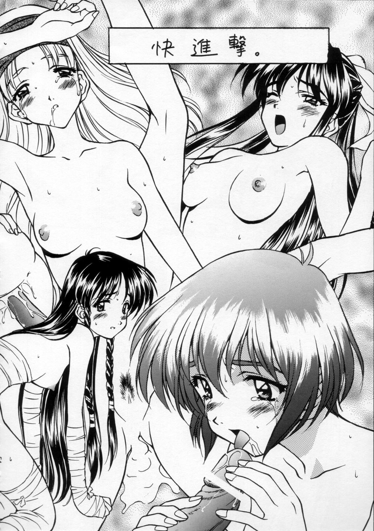 Henreikai '98 Natsu SPECIAL 54