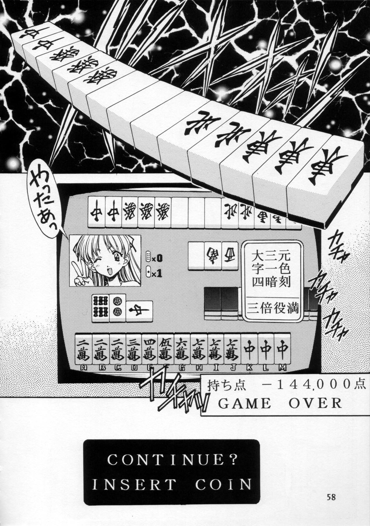 Henreikai '98 Natsu SPECIAL 58