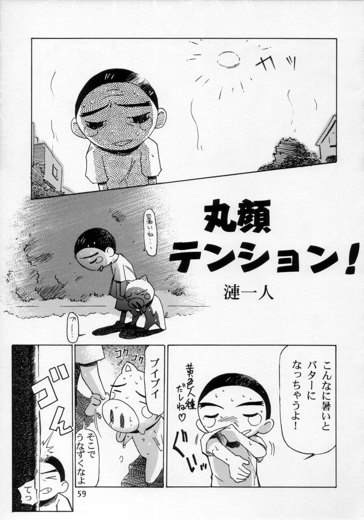 Henreikai '98 Natsu SPECIAL 59