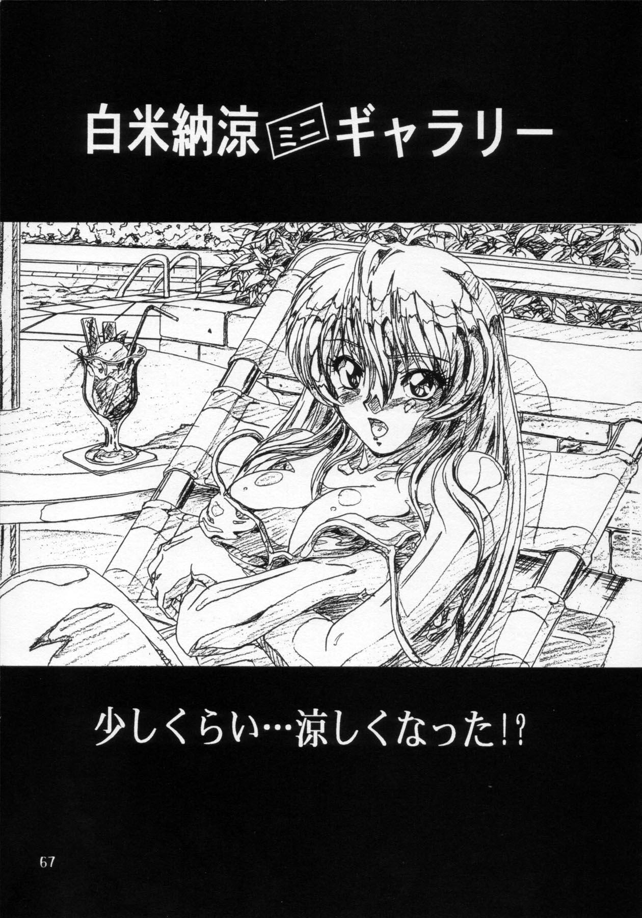 Henreikai '98 Natsu SPECIAL 67