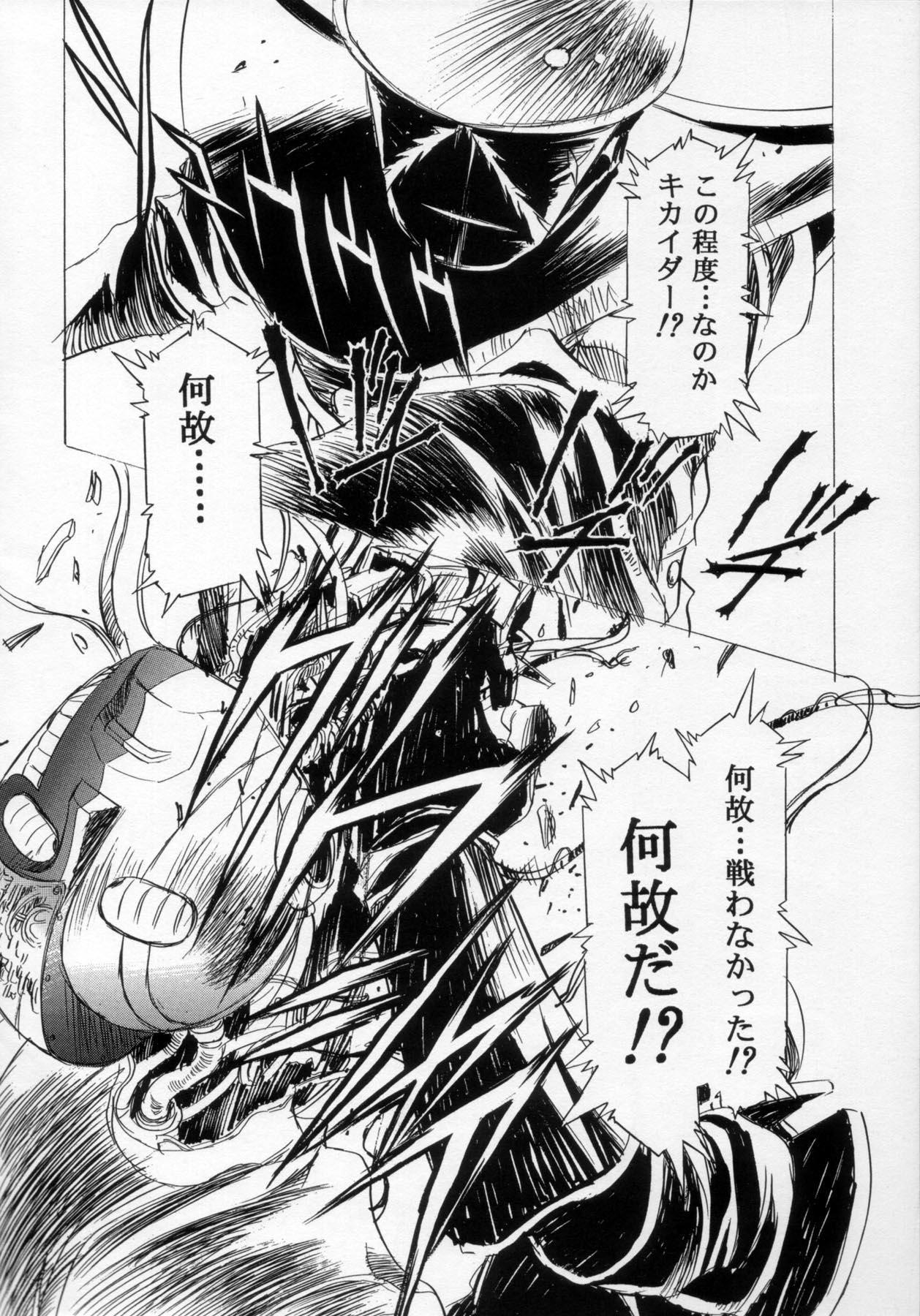 Henreikai '98 Natsu SPECIAL 6