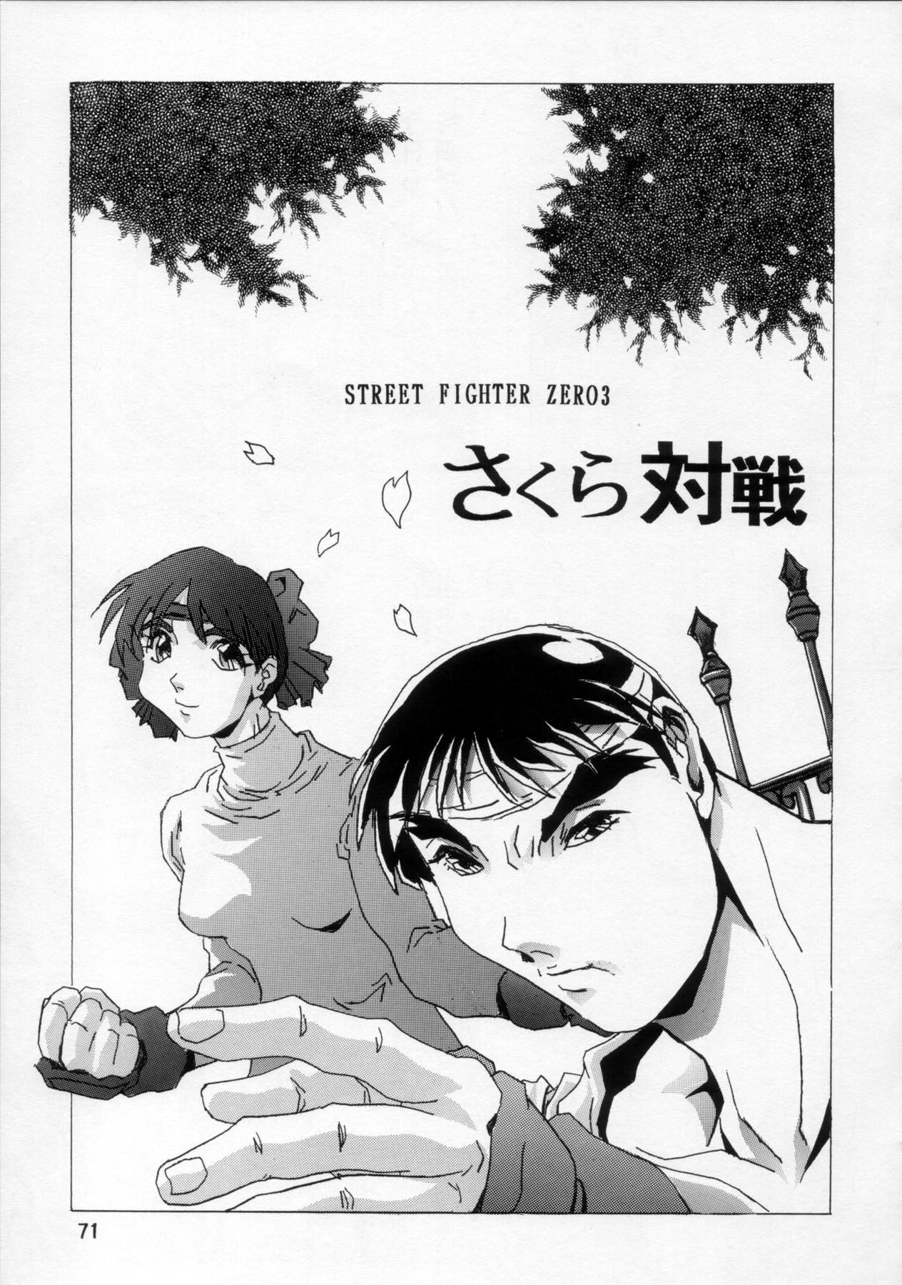 Henreikai '98 Natsu SPECIAL 71