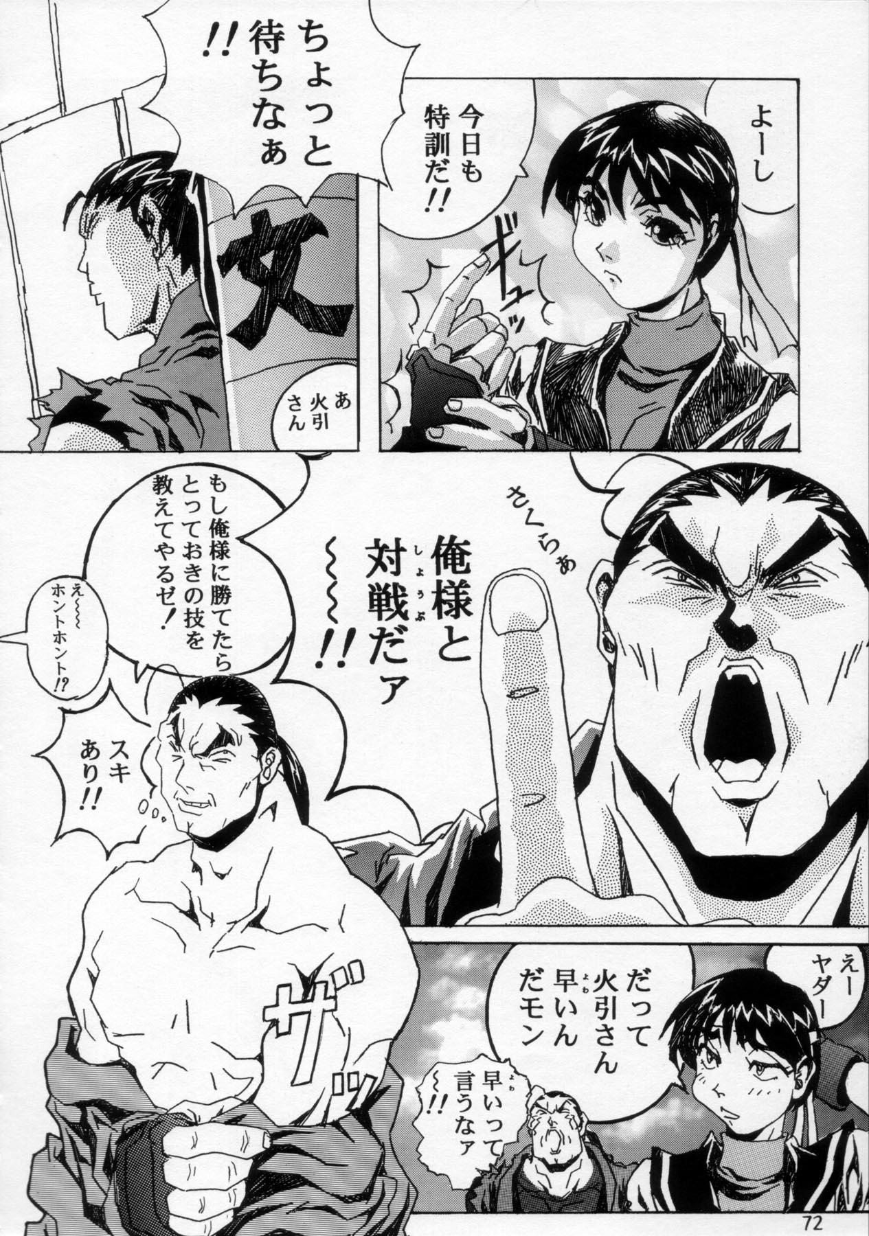 Henreikai '98 Natsu SPECIAL 72