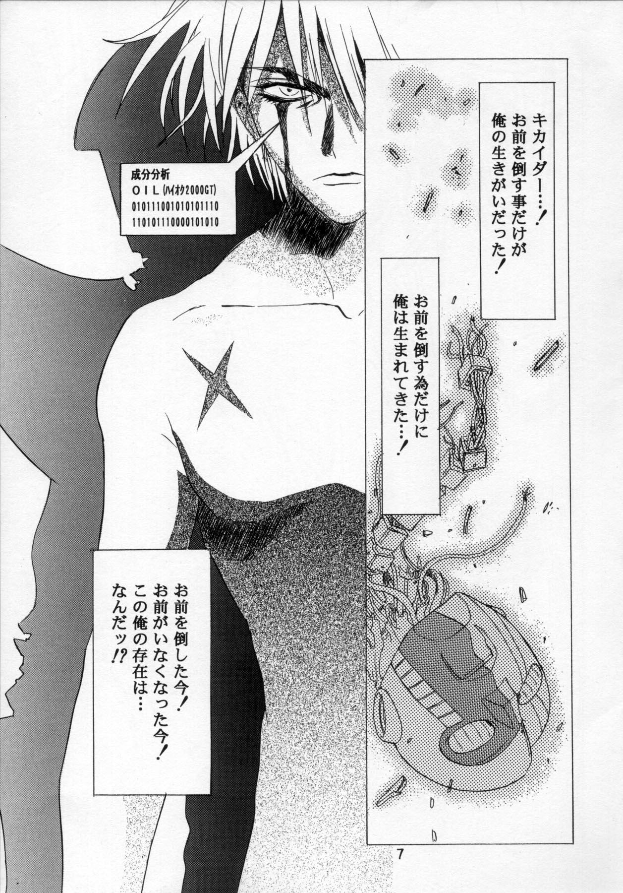 Henreikai '98 Natsu SPECIAL 7