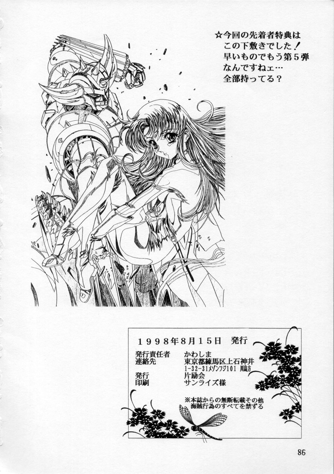 Henreikai '98 Natsu SPECIAL 86