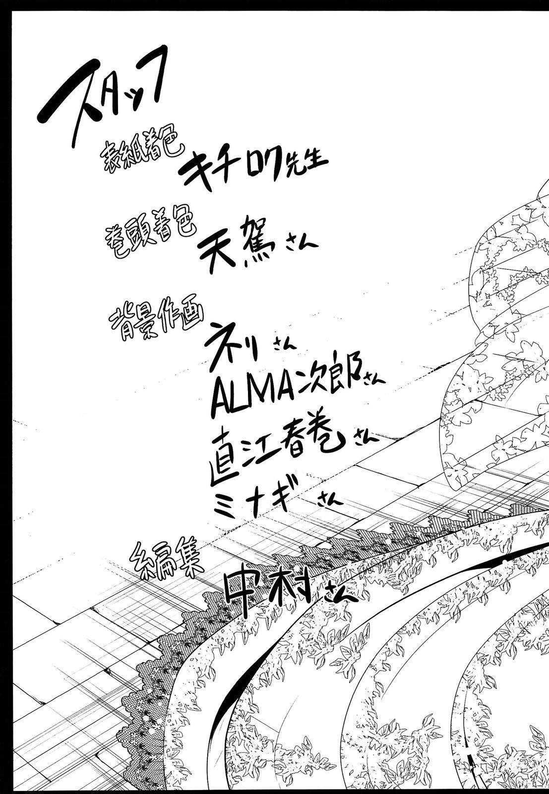 Kainushi-sama ni Natte yo ne! 229