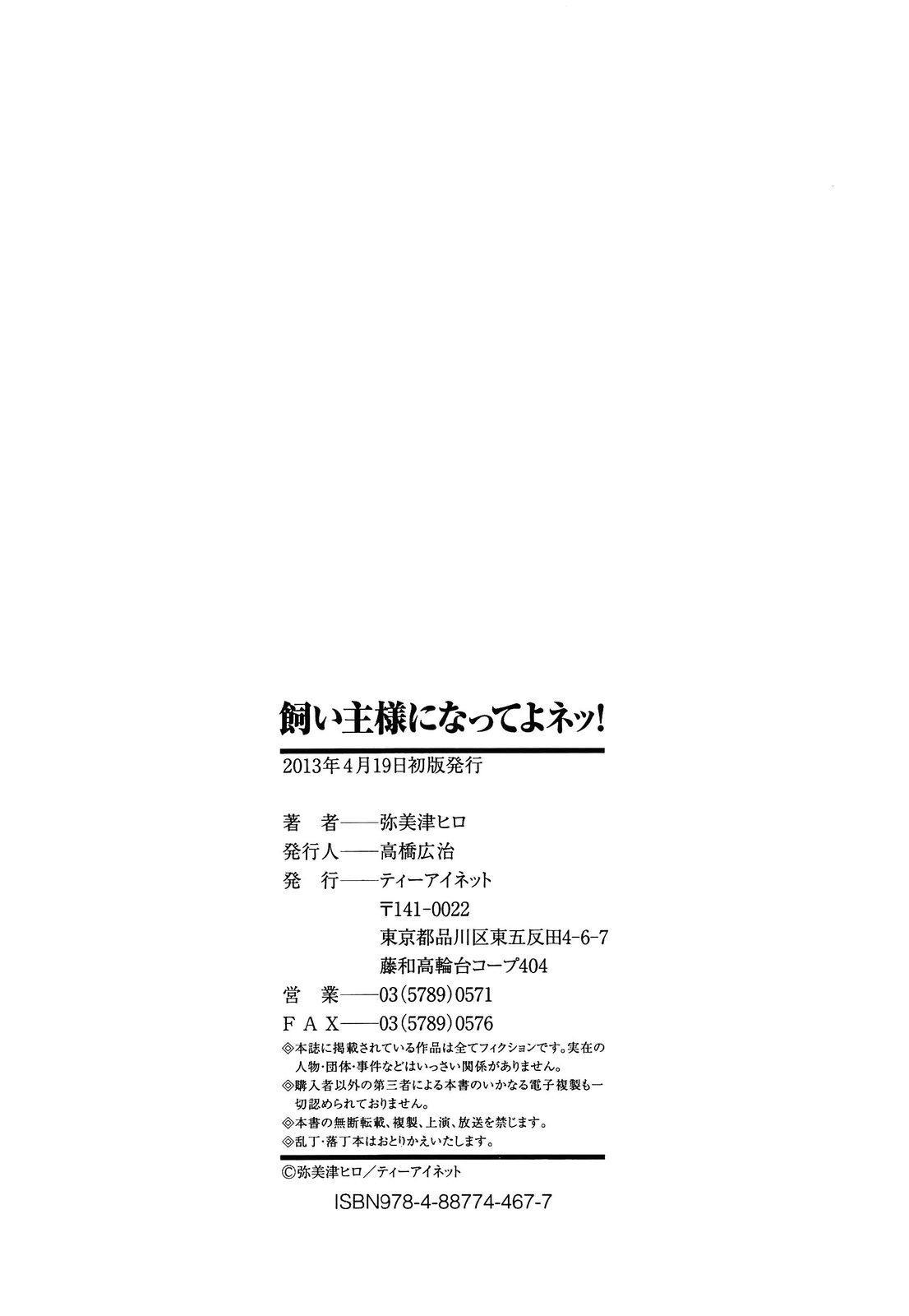 Kainushi-sama ni Natte yo ne! 230