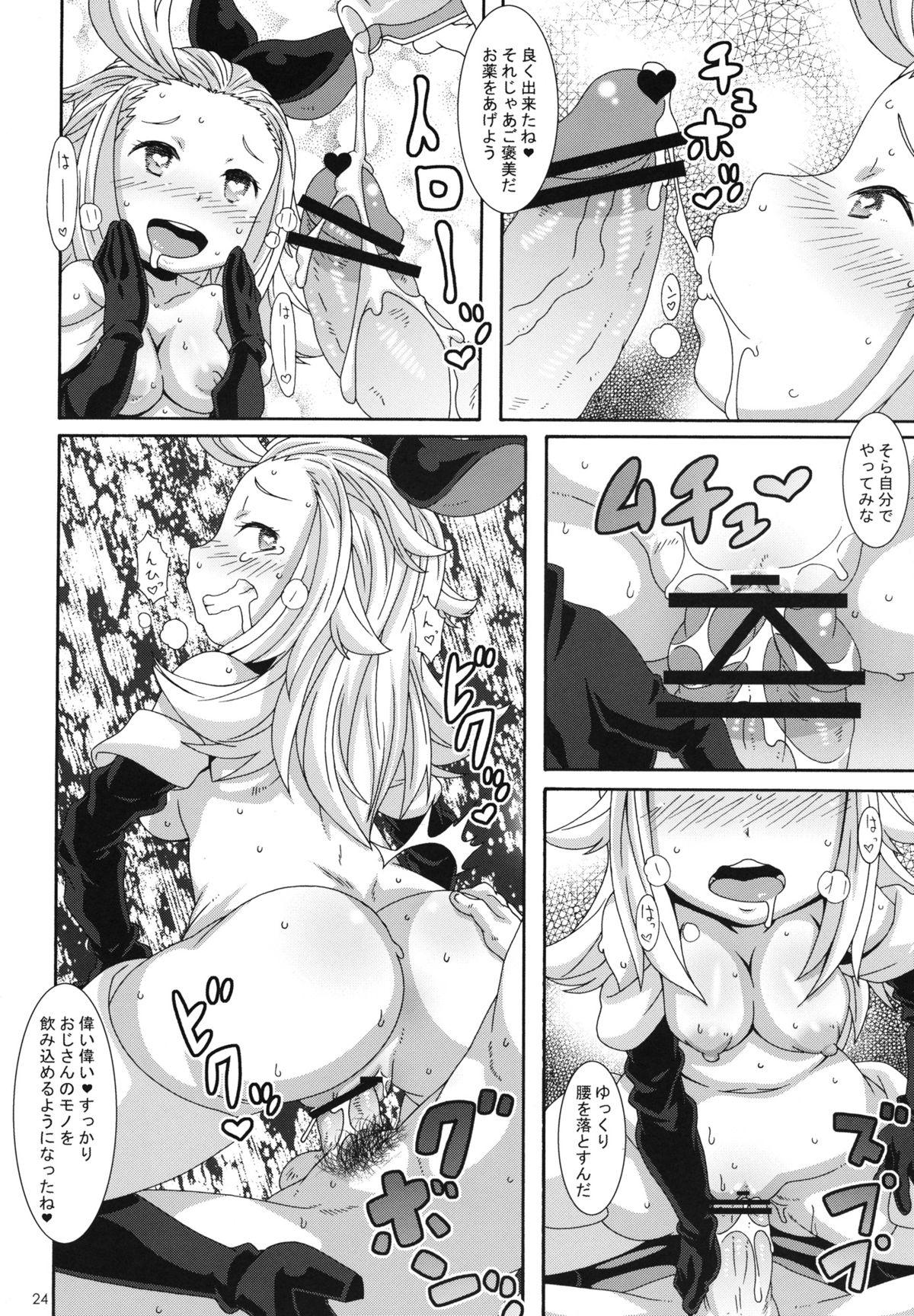 Hakudaku Juujihouka 22