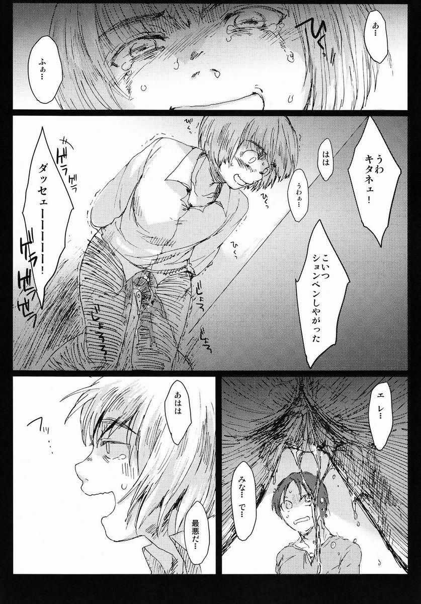 Hebi ni Mama Rete Kuchi Nawa ni Ojire. 12