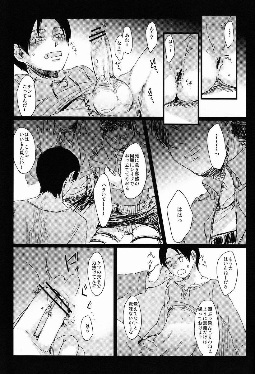 Hebi ni Mama Rete Kuchi Nawa ni Ojire. 19