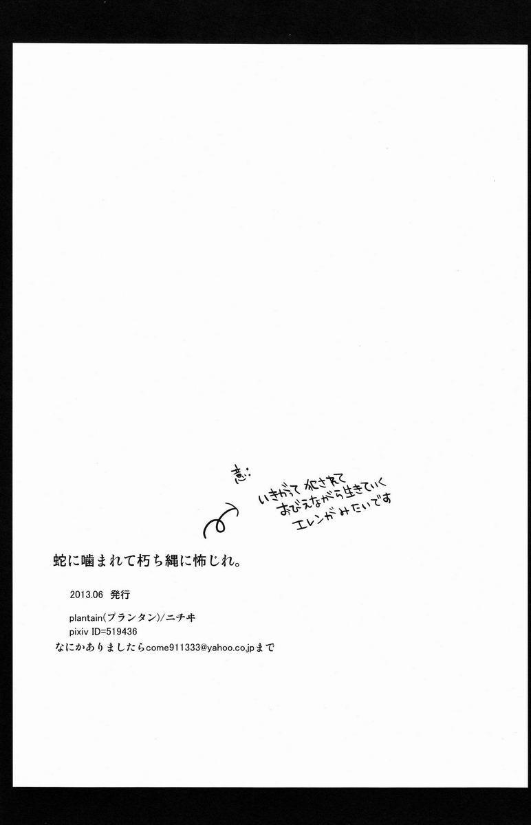Hebi ni Mama Rete Kuchi Nawa ni Ojire. 28