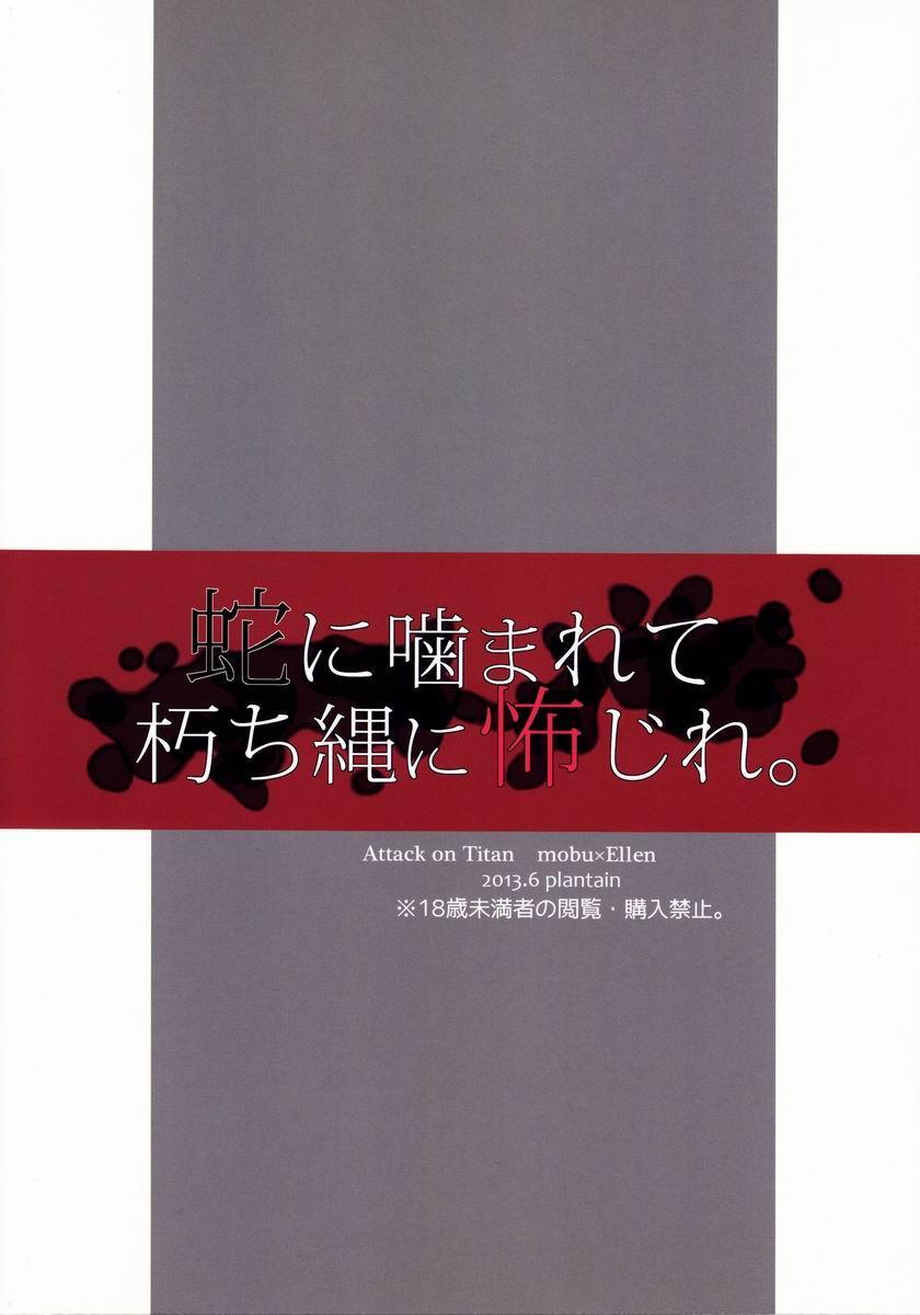 Hebi ni Mama Rete Kuchi Nawa ni Ojire. 29