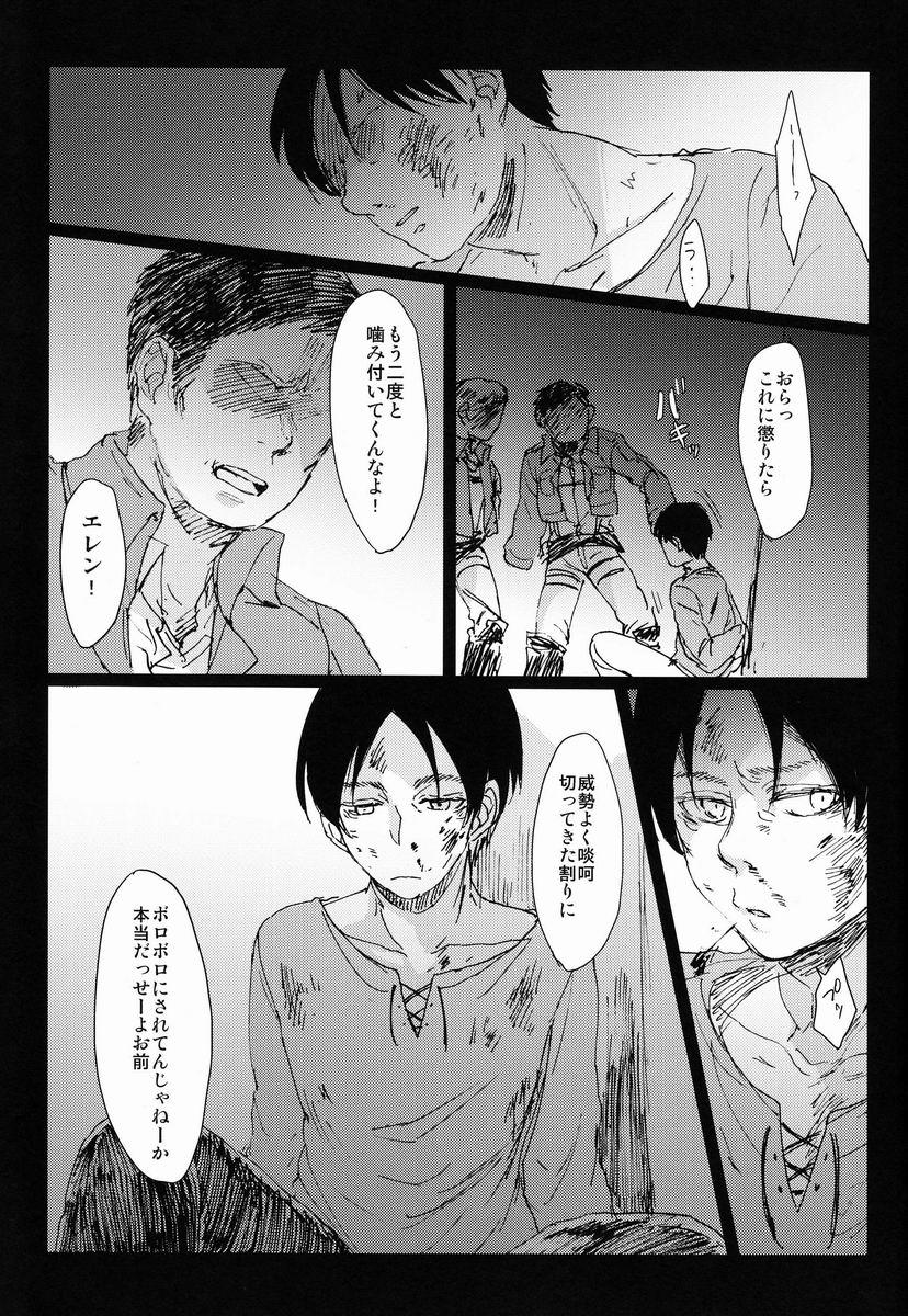 Hebi ni Mama Rete Kuchi Nawa ni Ojire. 3