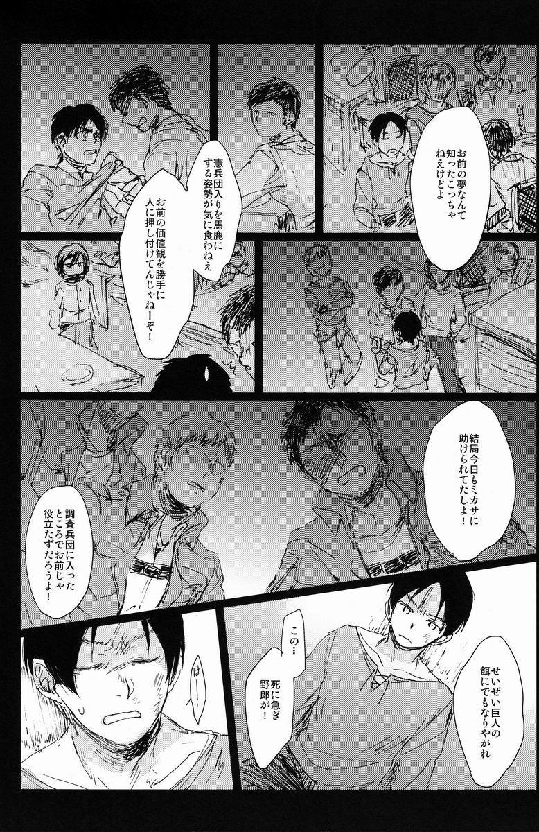 Hebi ni Mama Rete Kuchi Nawa ni Ojire. 4