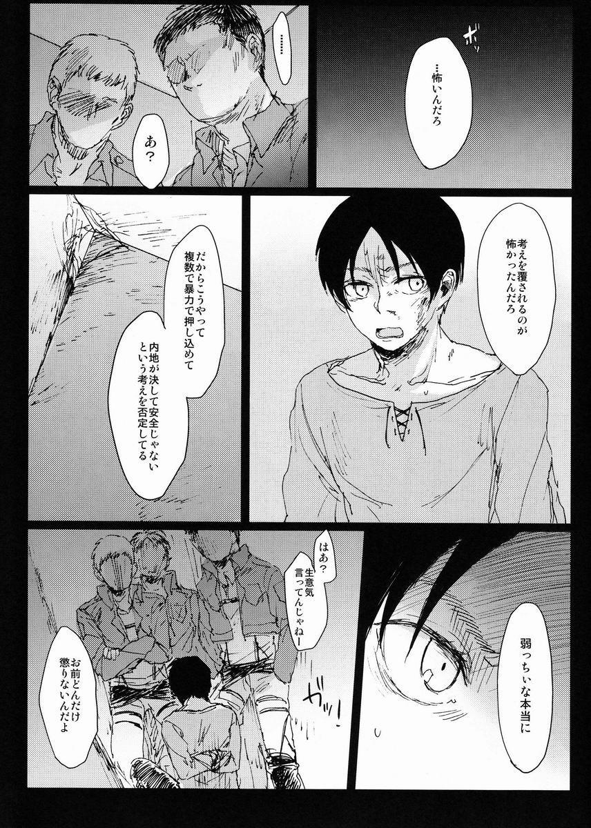 Hebi ni Mama Rete Kuchi Nawa ni Ojire. 5
