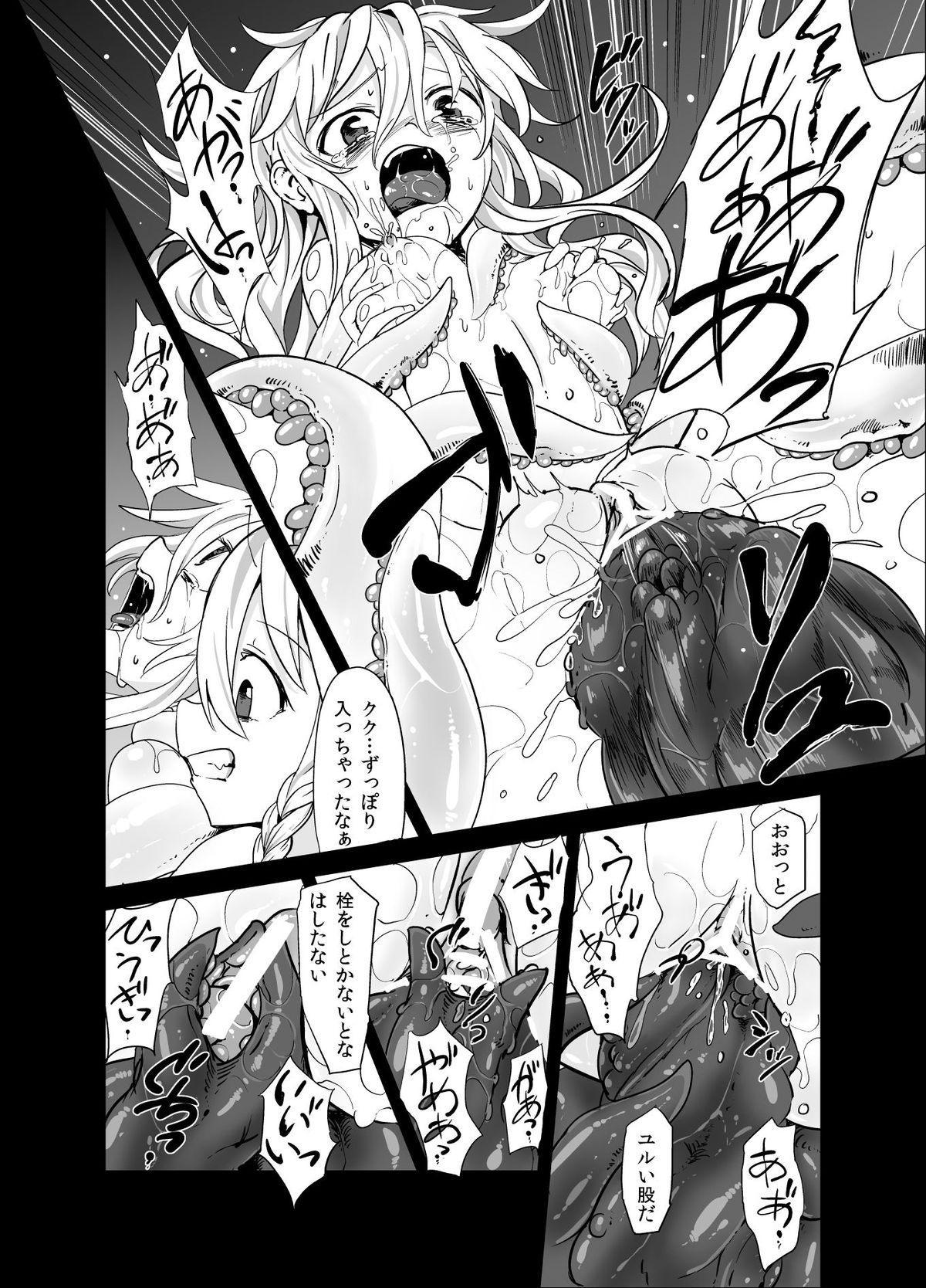 Marisa ga Mori de Shokushu ni San 16