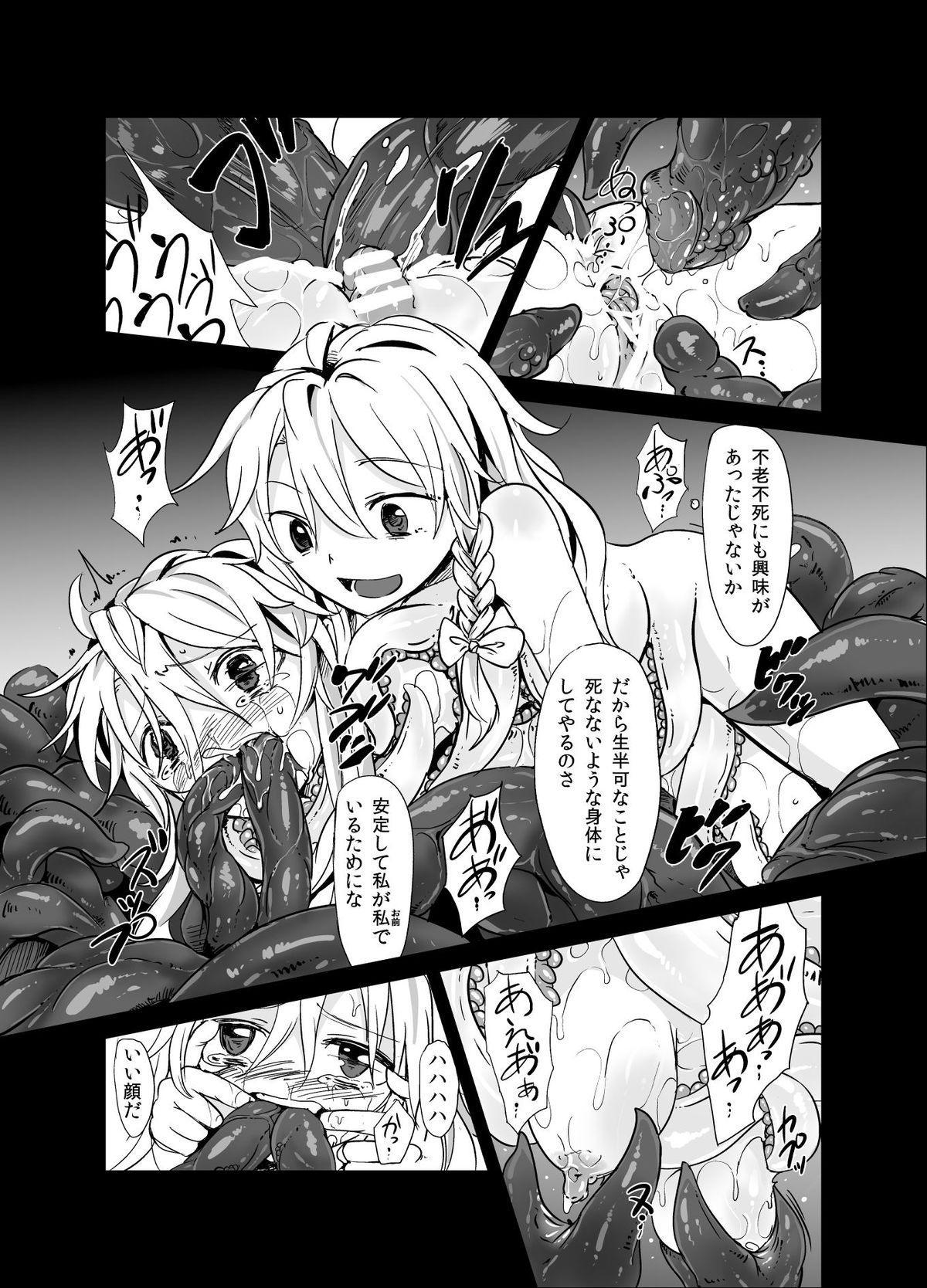 Marisa ga Mori de Shokushu ni San 21
