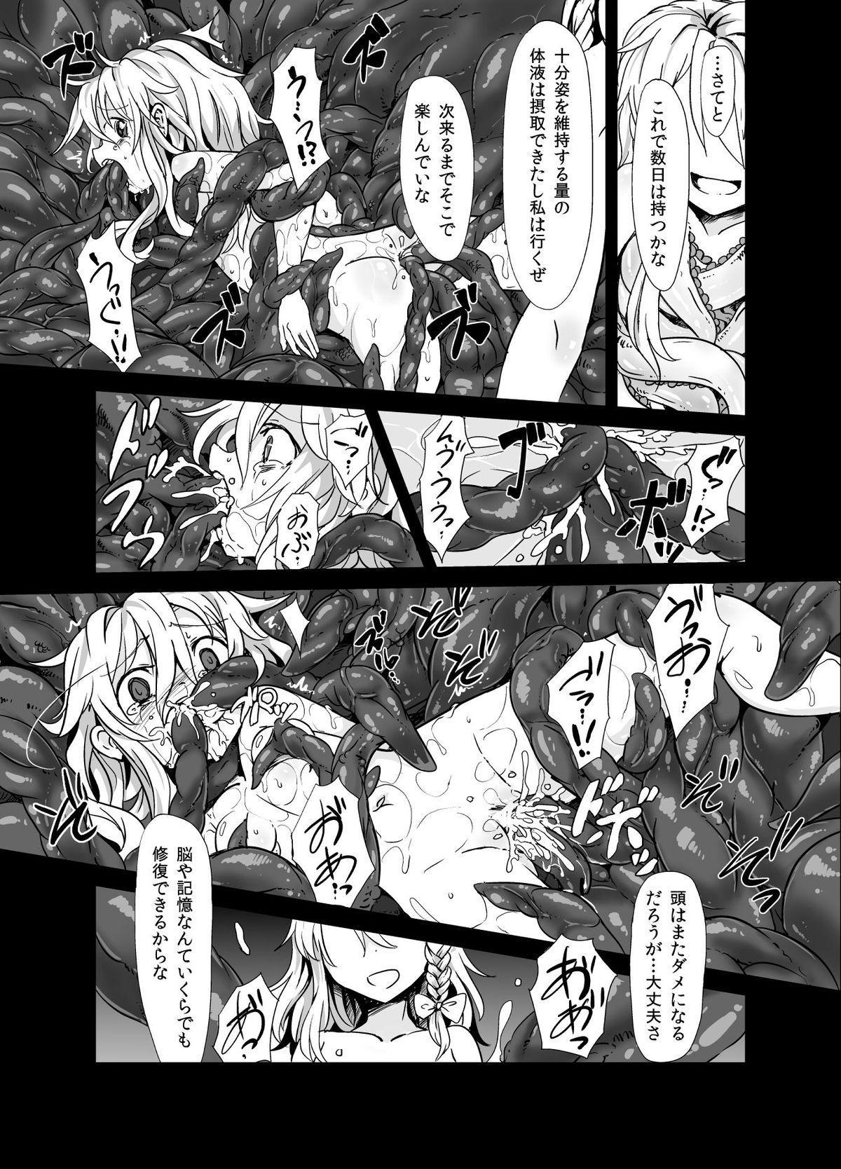 Marisa ga Mori de Shokushu ni San 22