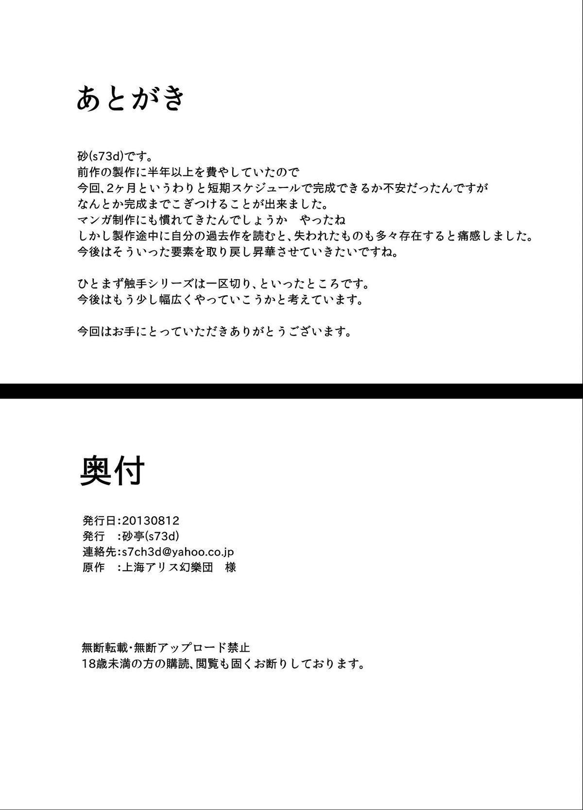 Marisa ga Mori de Shokushu ni San 24
