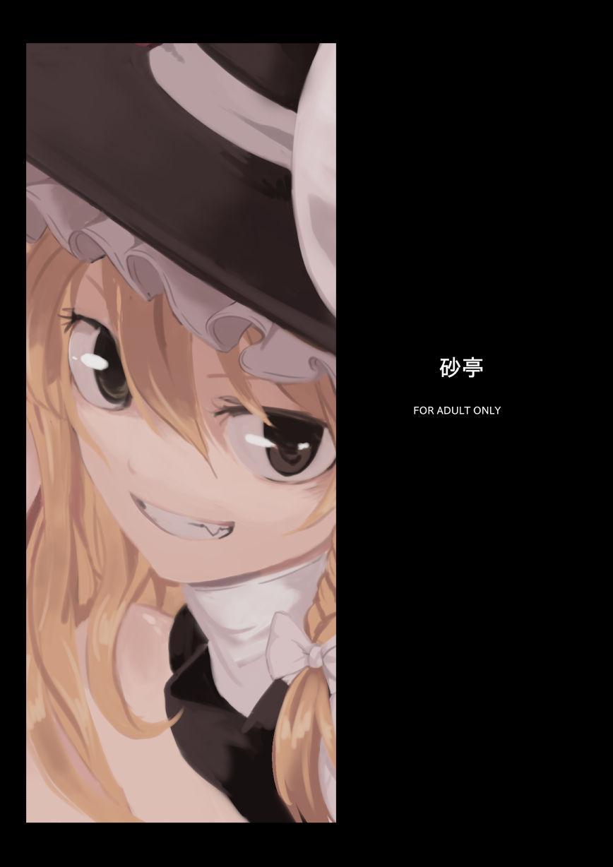 Marisa ga Mori de Shokushu ni San 25