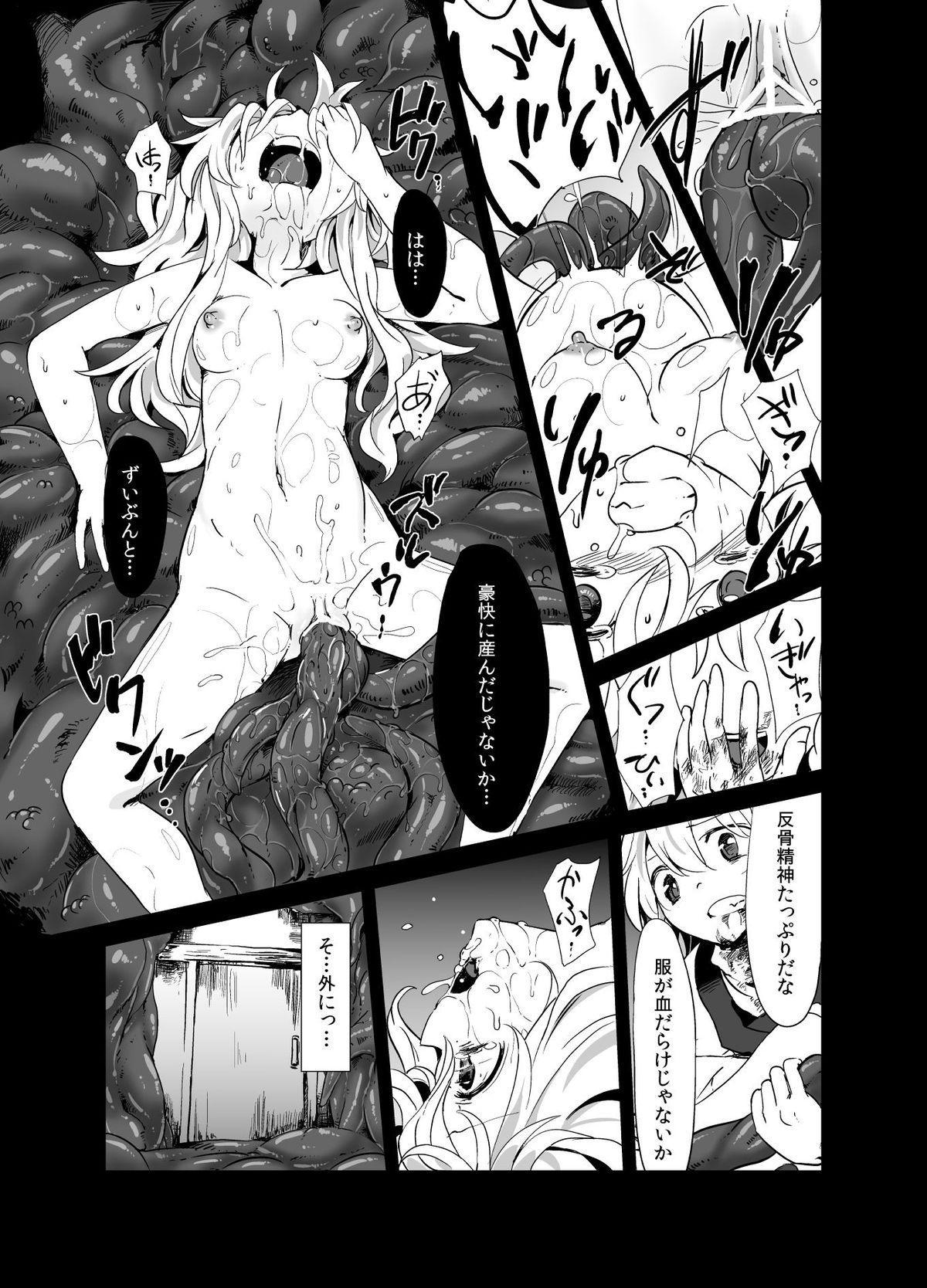 Marisa ga Mori de Shokushu ni San 8