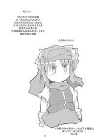 Gacha Musume Dai Shuugou 3
