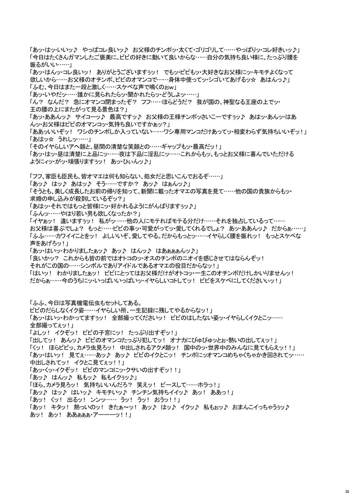 Nippon Practice 2 33