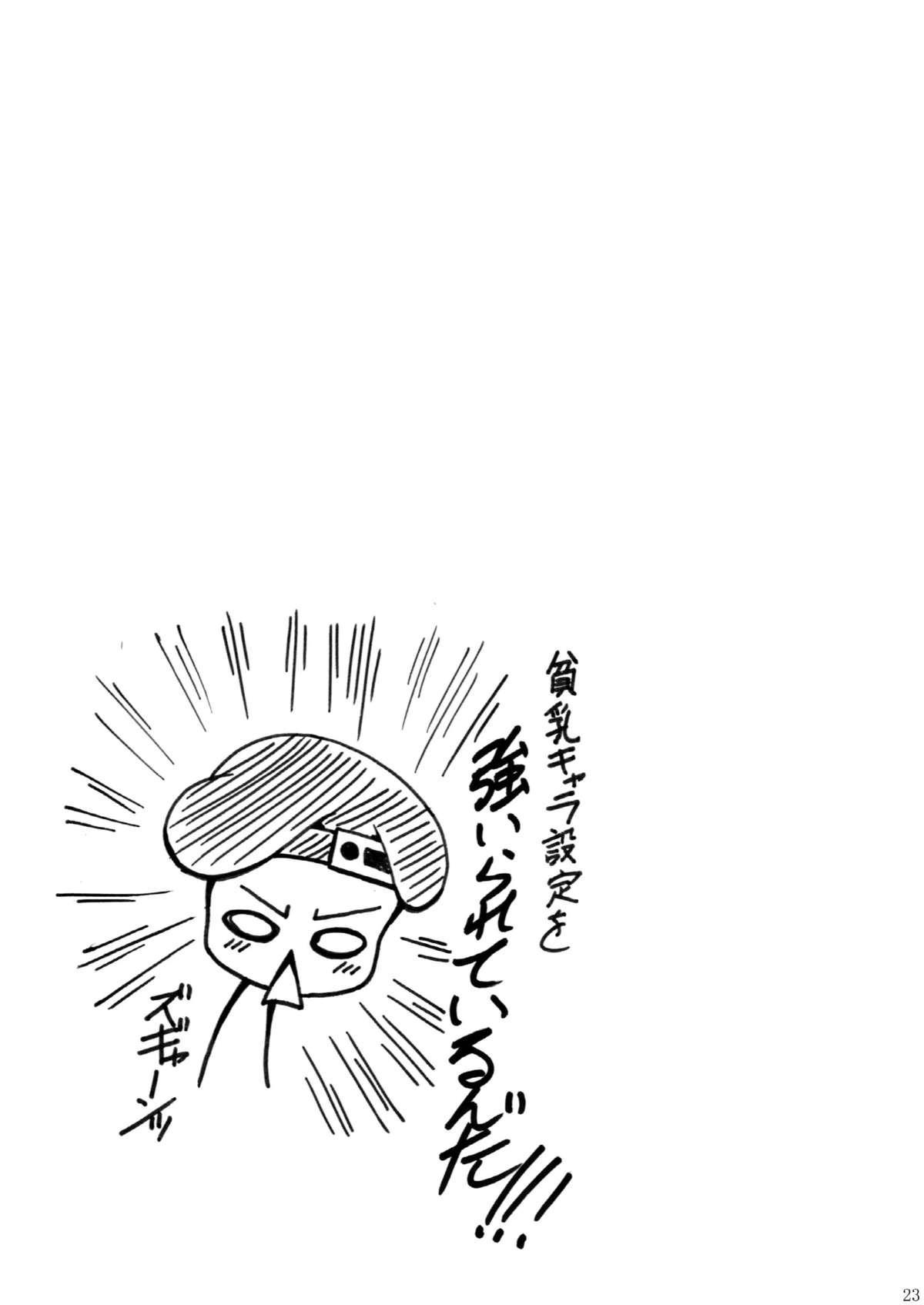 Ran ☆ Bato - Round 1 21