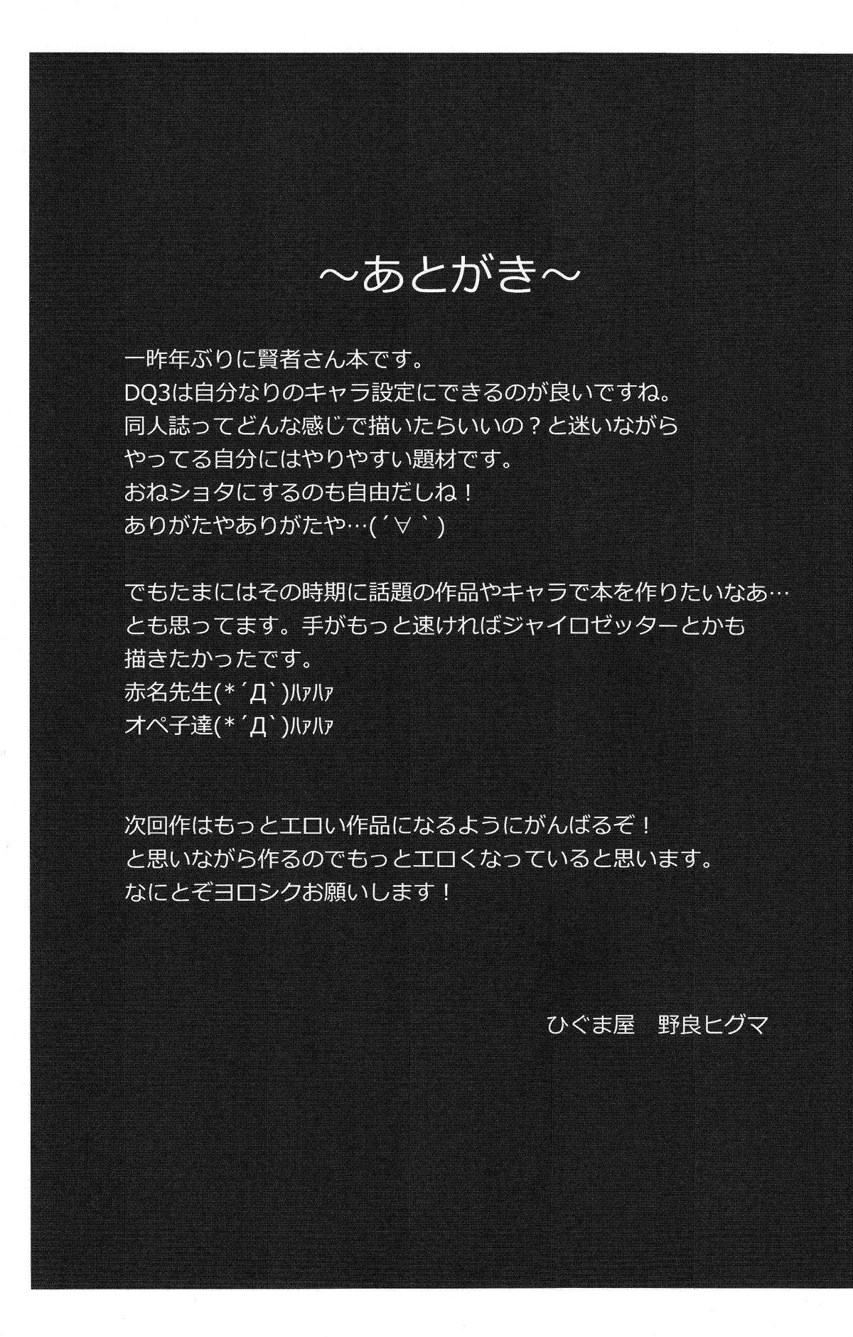 Yuusha to Kenja to Tokidoki Senshi. 32