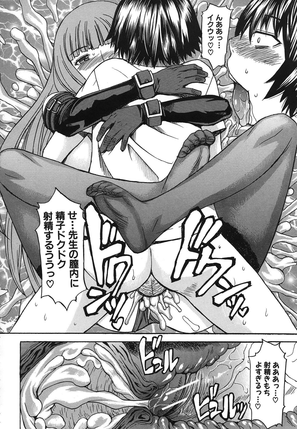 Ashigami 113