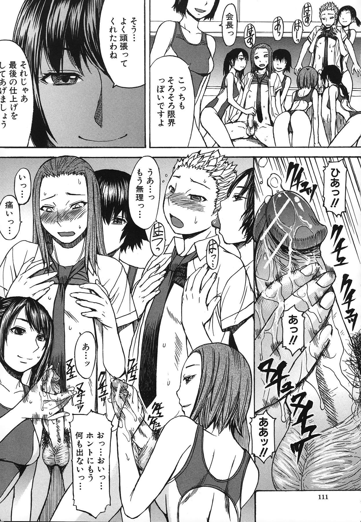Ashigami 114