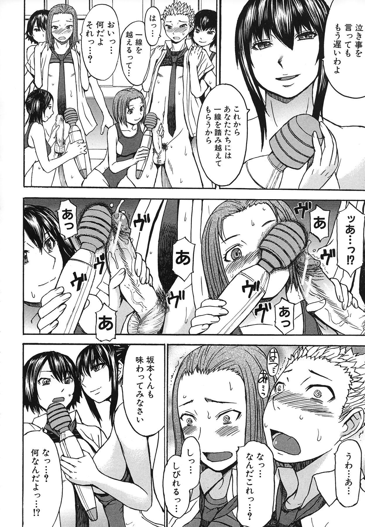 Ashigami 115