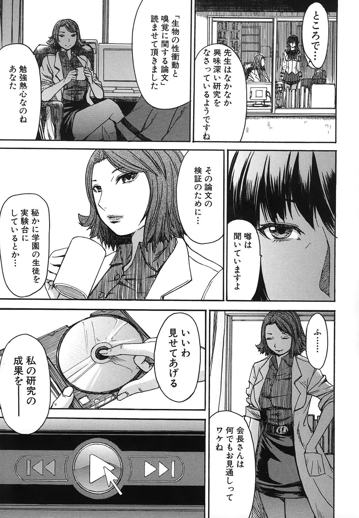 Ashigami 124