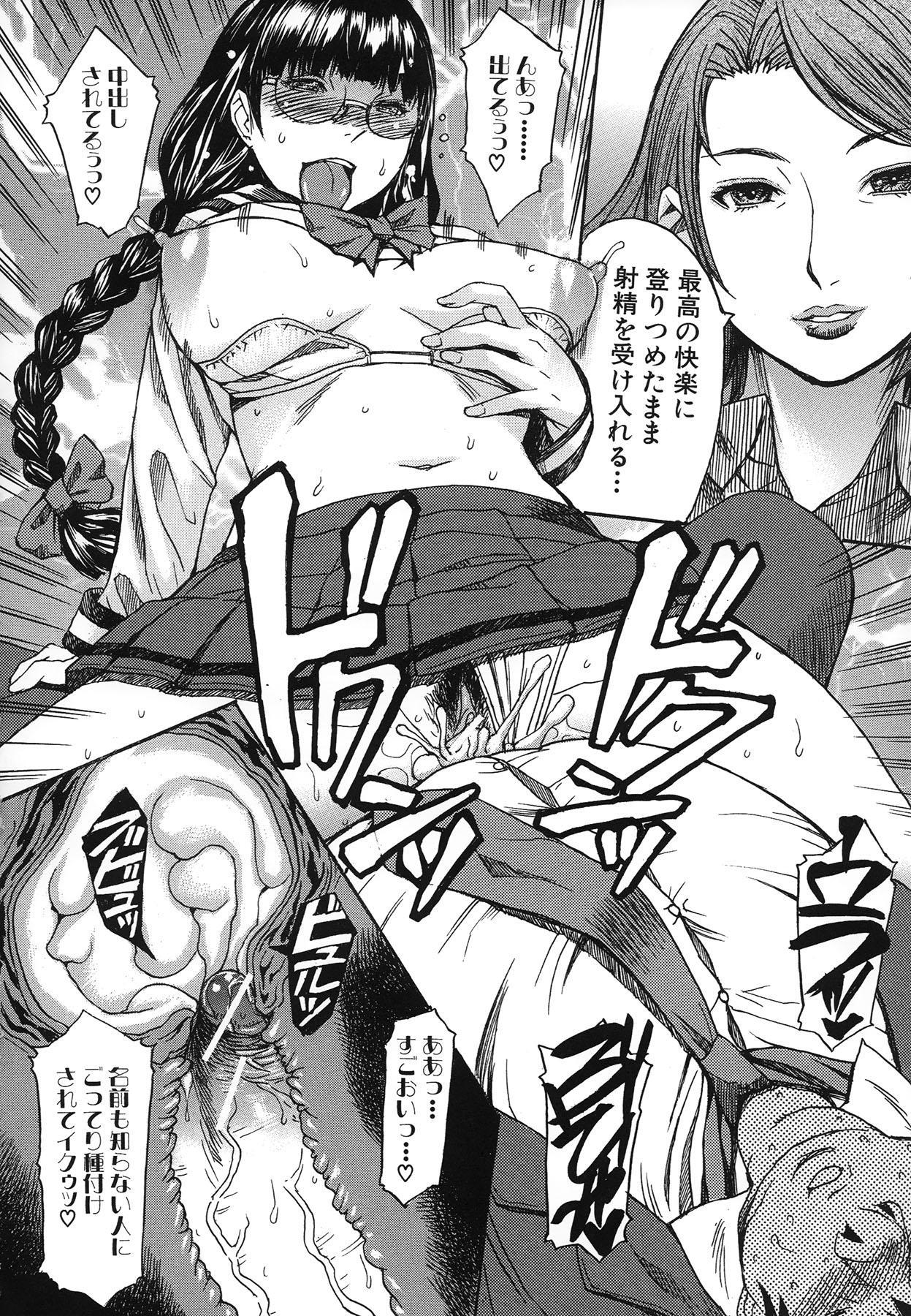 Ashigami 131