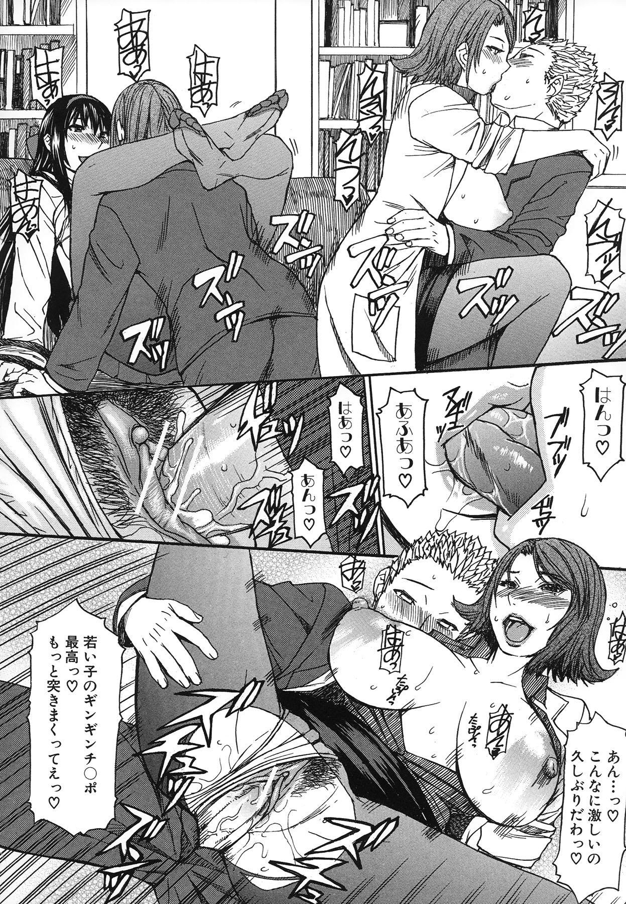 Ashigami 147