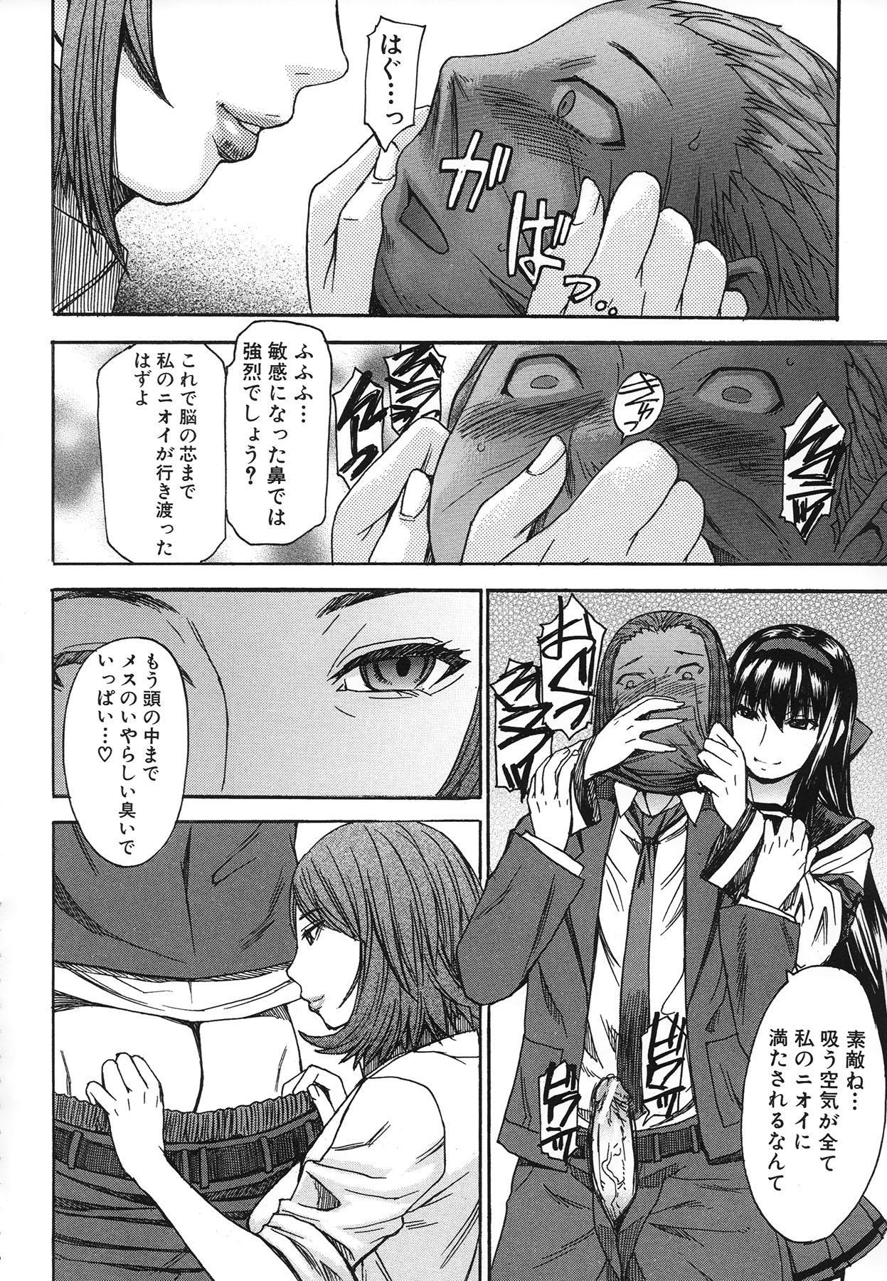 Ashigami 151