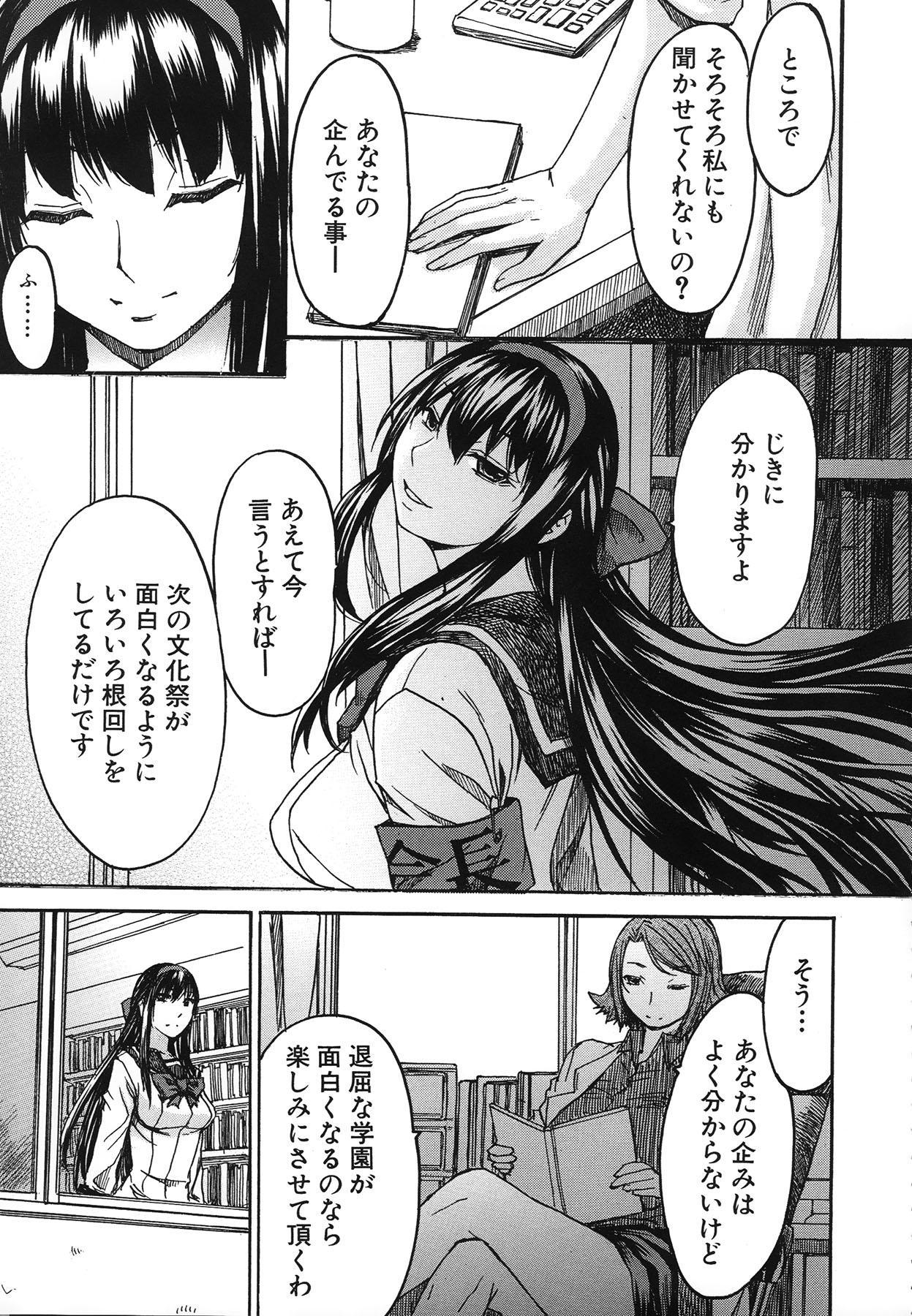 Ashigami 156