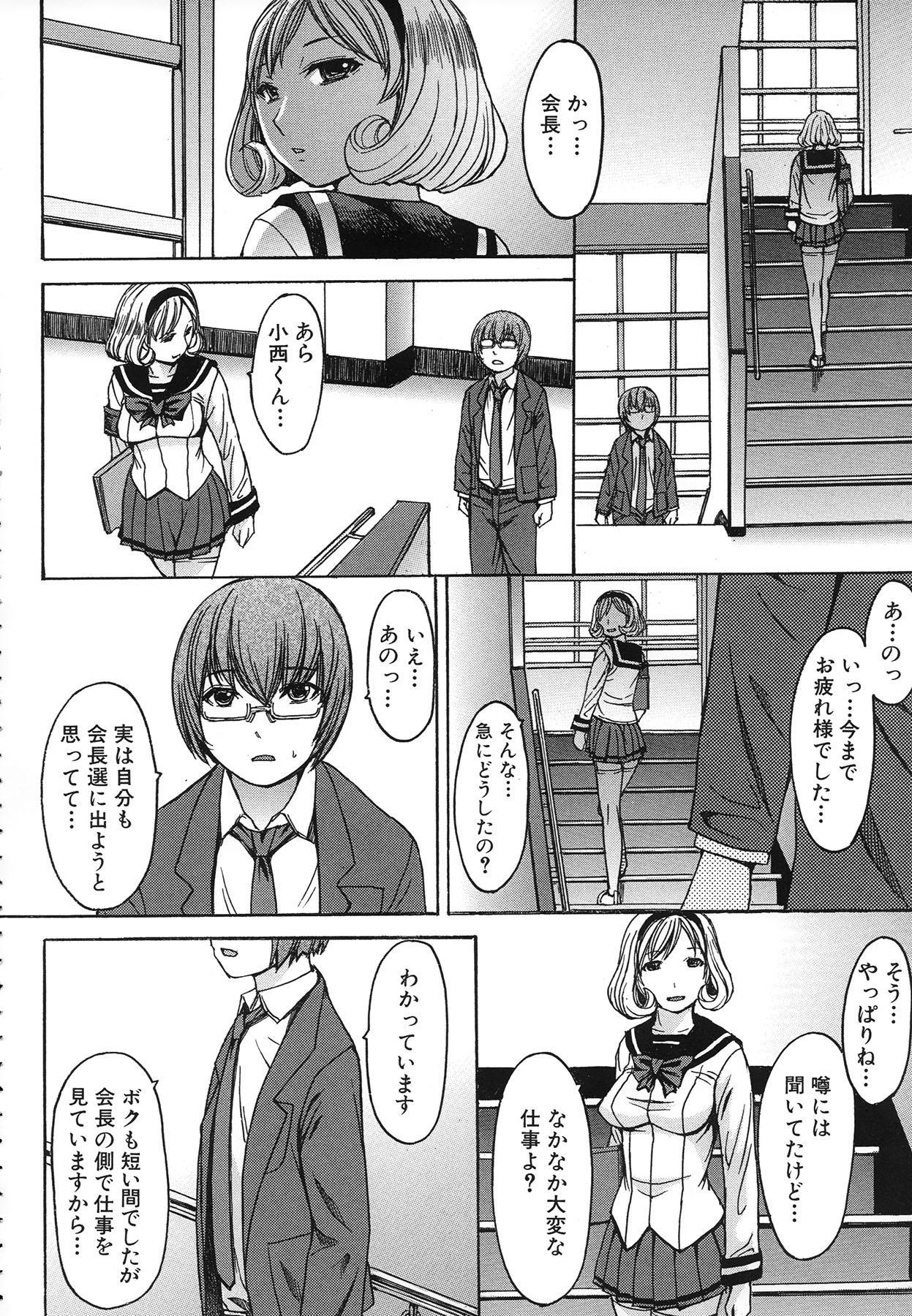 Ashigami 15
