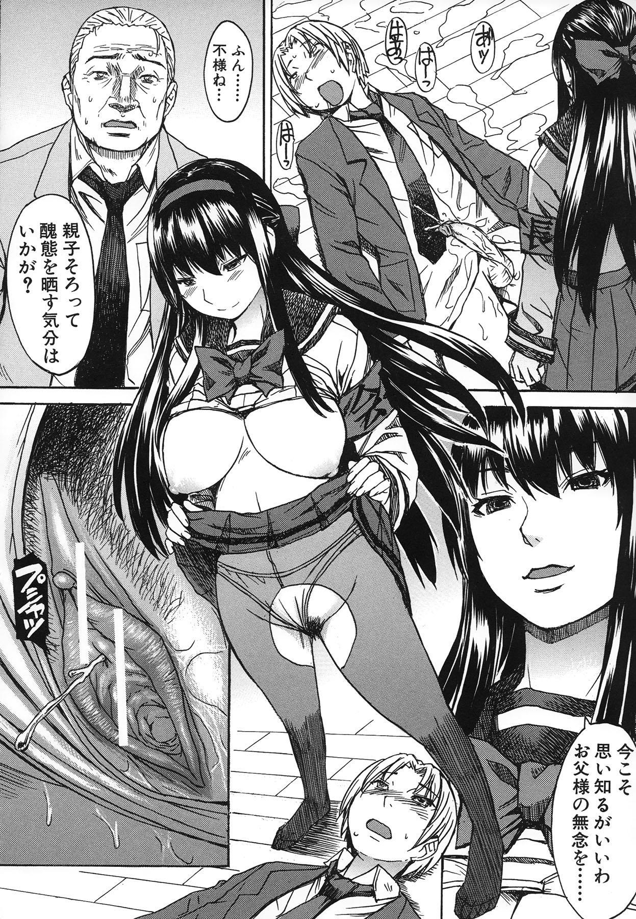 Ashigami 193