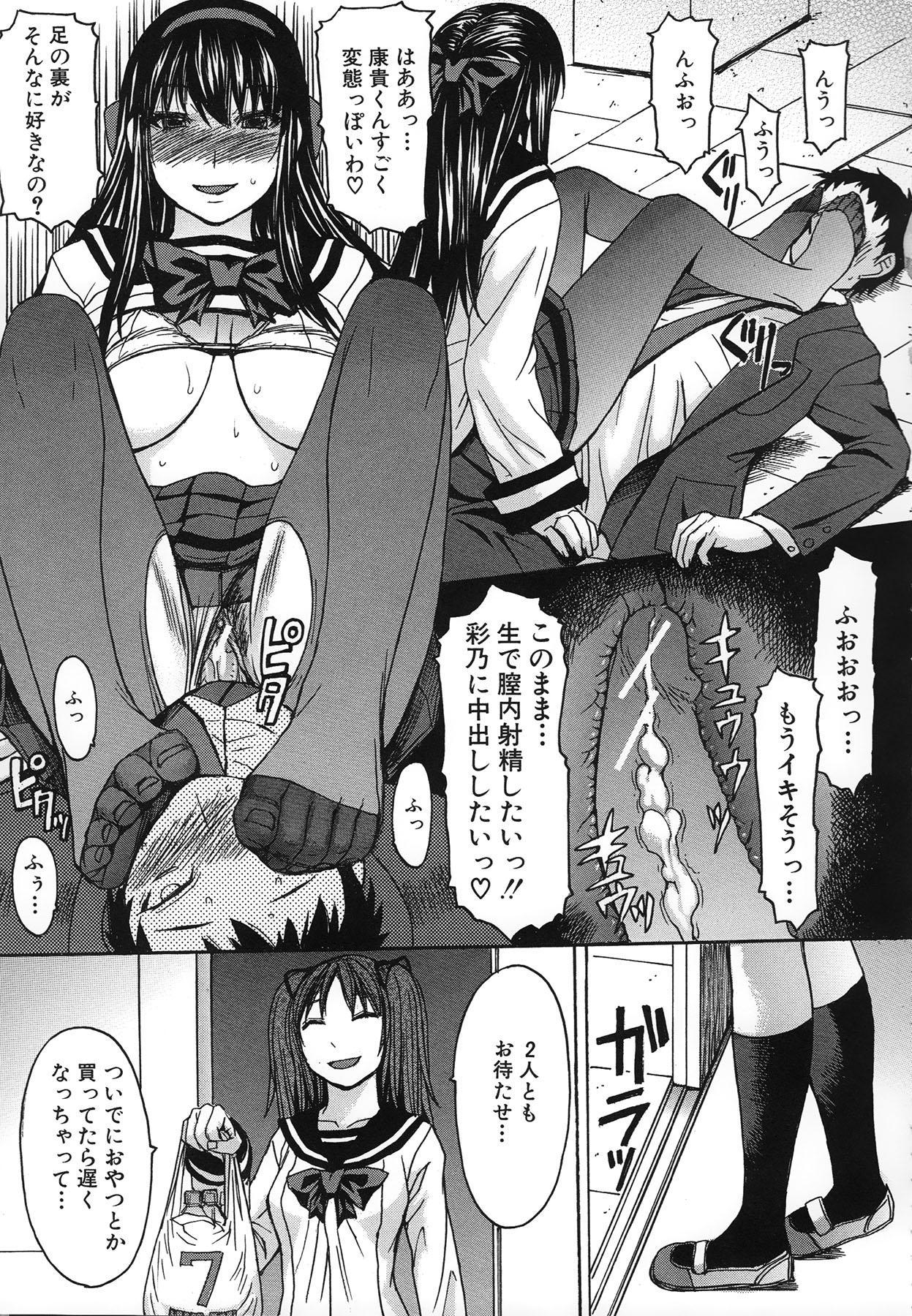 Ashigami 214