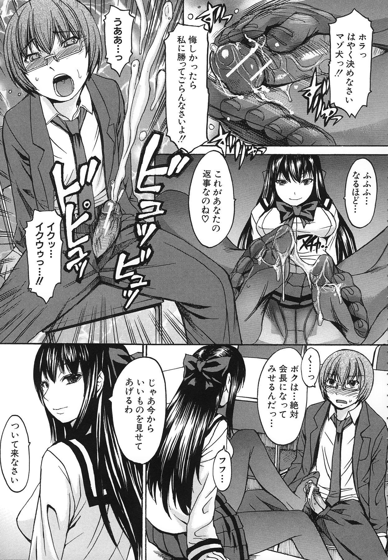 Ashigami 22