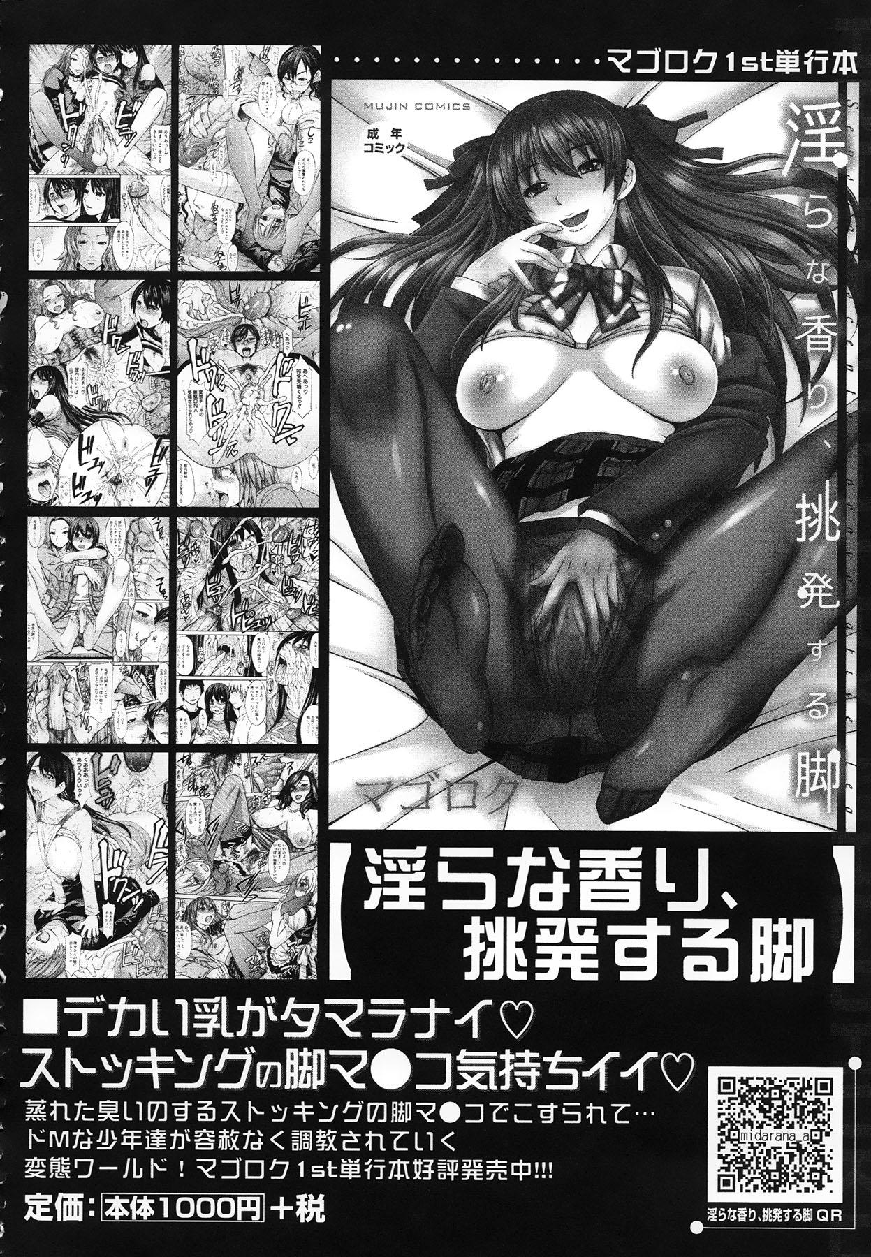 Ashigami 231